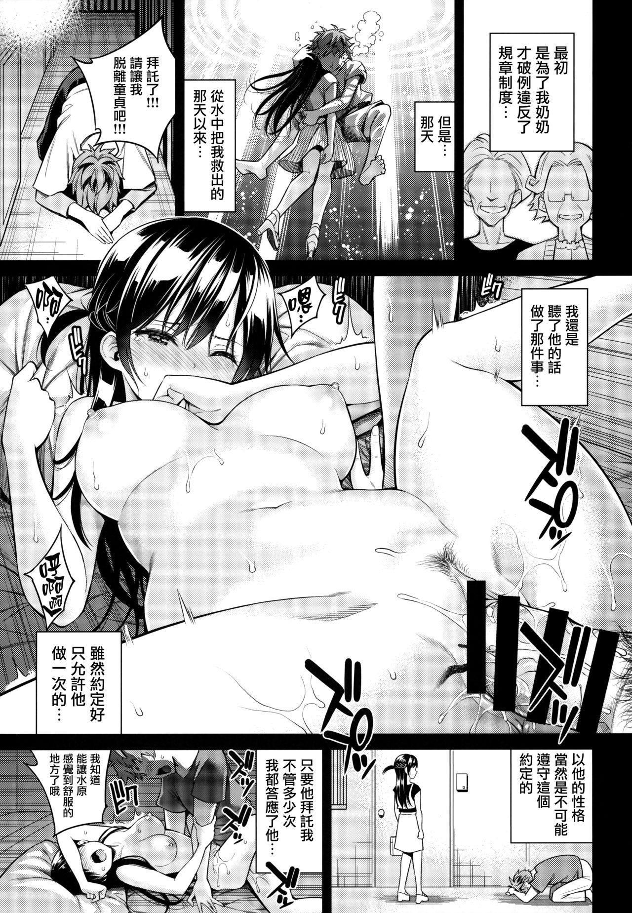 Rental Kanojo Osawari Shimasu 6