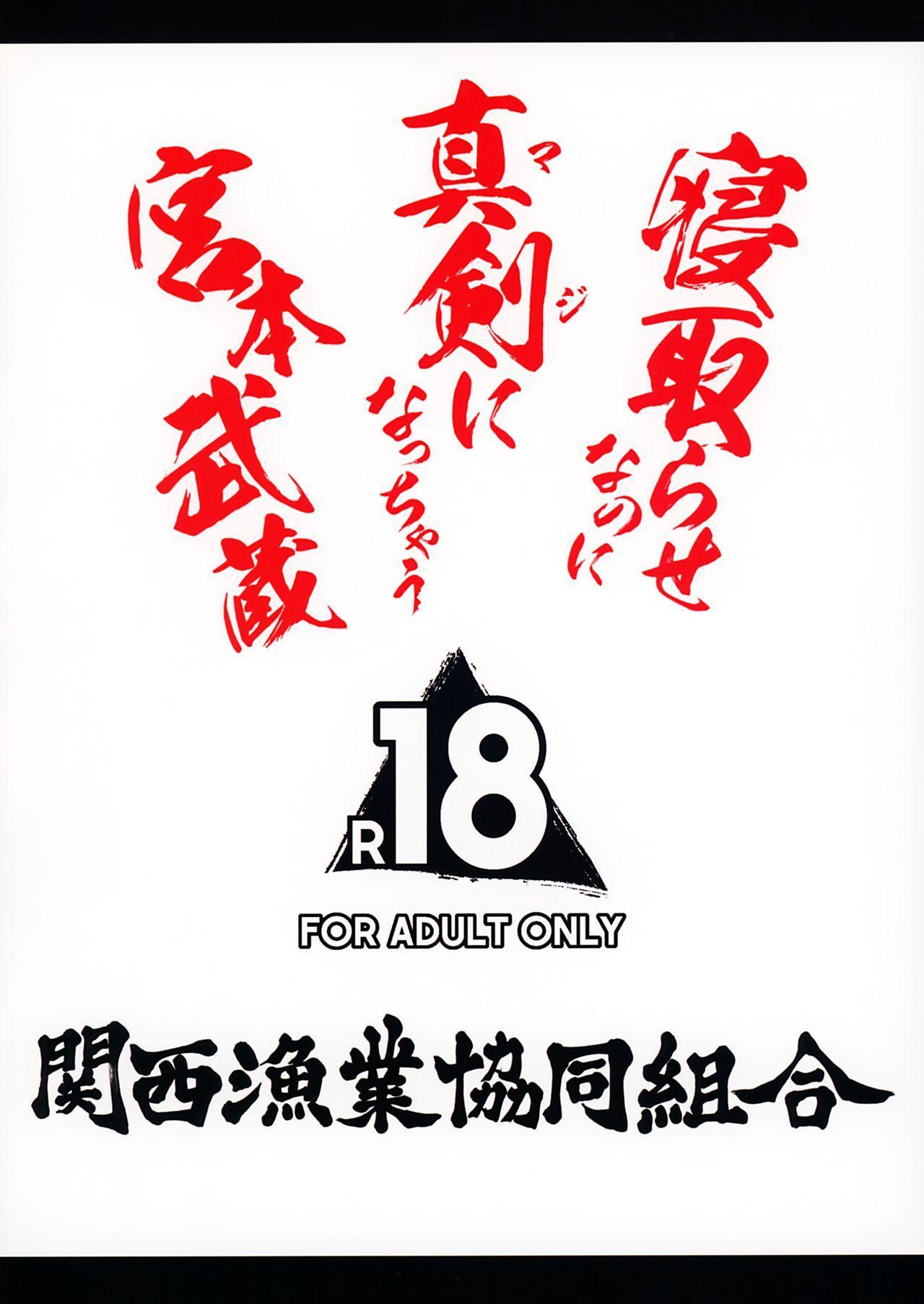 Netorase nanoni Maji ni Nacchau Miyamoto Musashi 21
