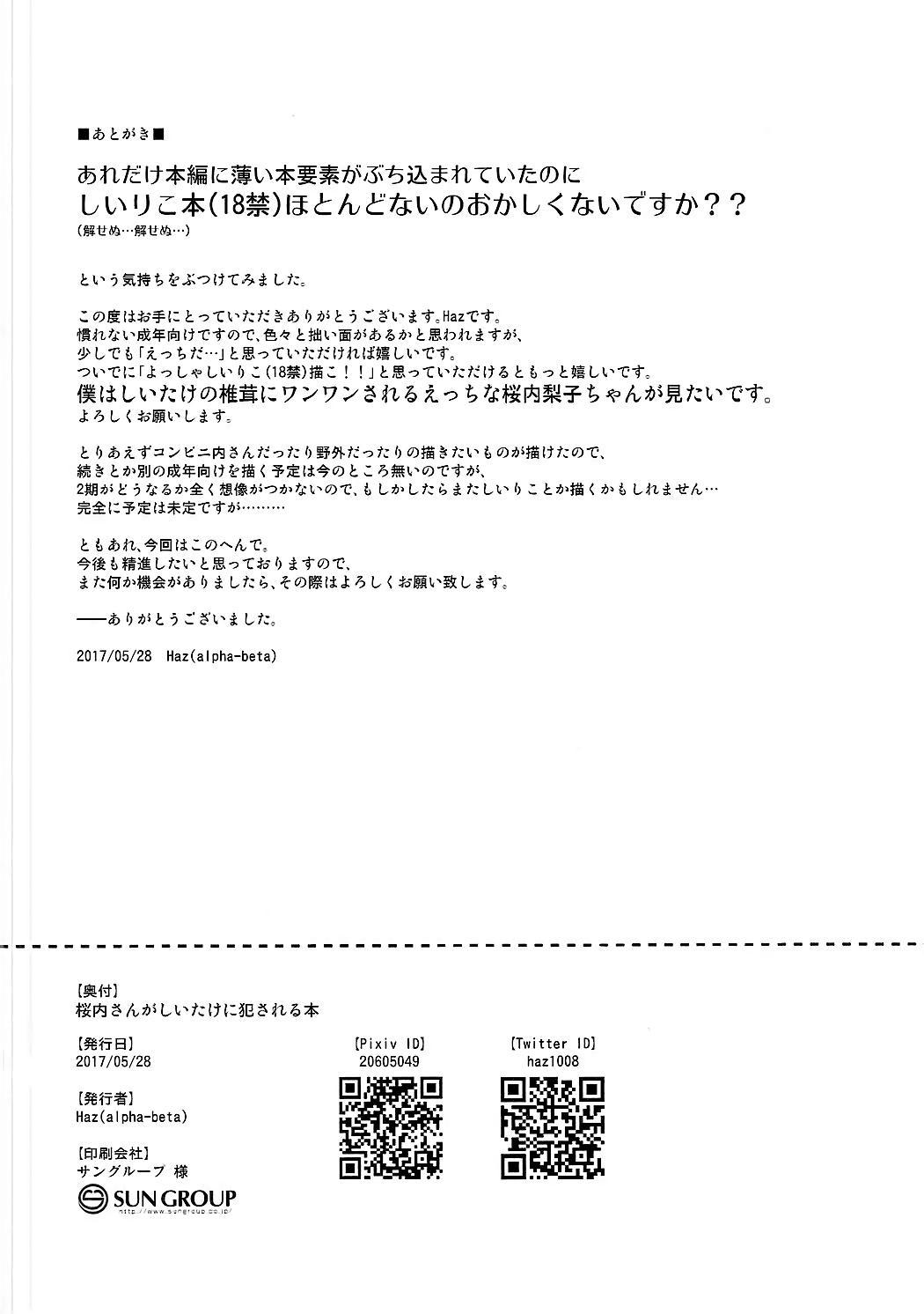 Sakurauchi-san ga Shiitake ni Okasareru Hon 16