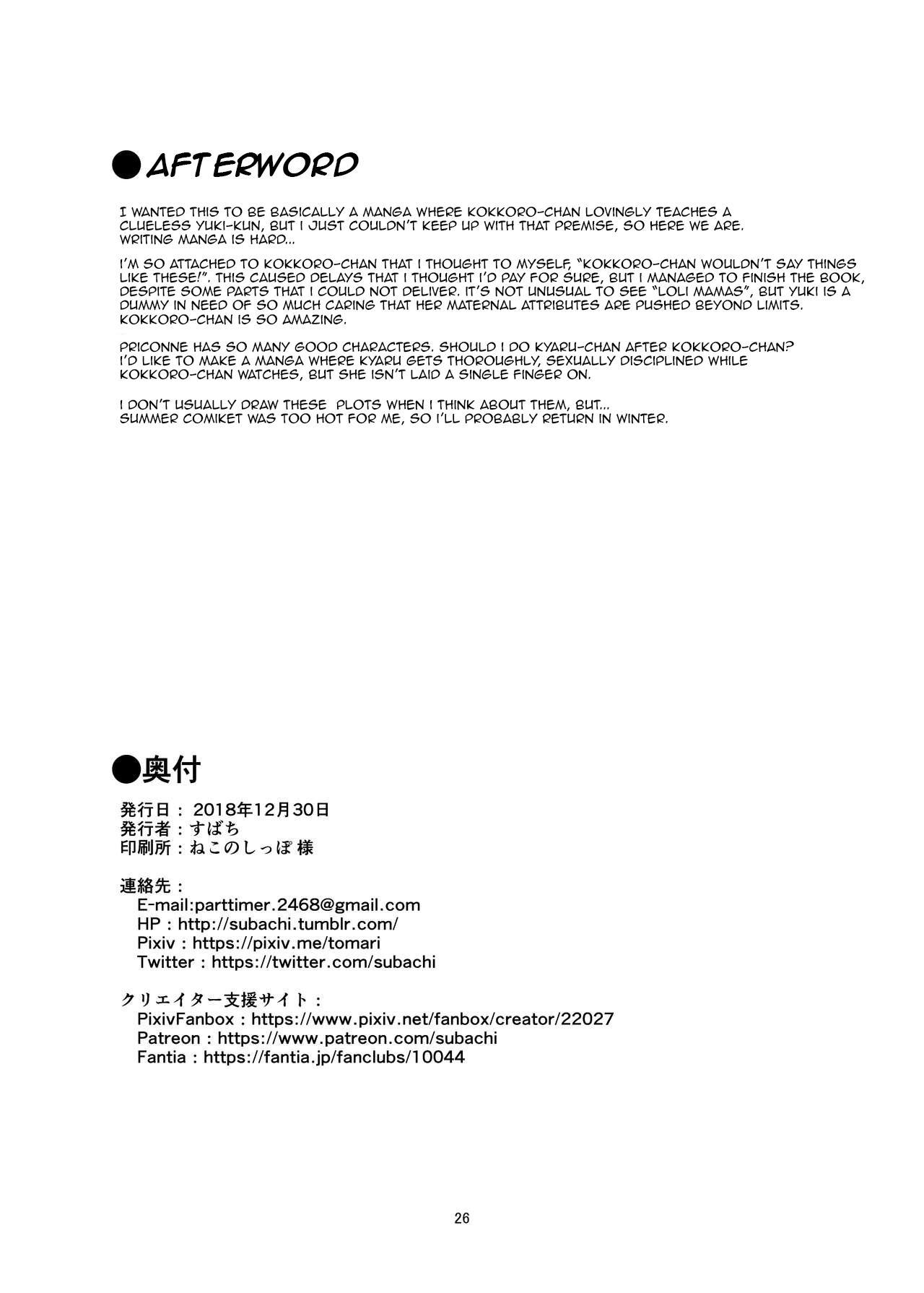 [Subachikyu! (Subachi)] Kokkoro-chan o Ecchi na Me de Minaide Kudasai!! | Don't look at Kokkoro-chan with Lewd Eyes!! (Princess Connect! Re:Dive) [English] [ekiB] [Digital] 25