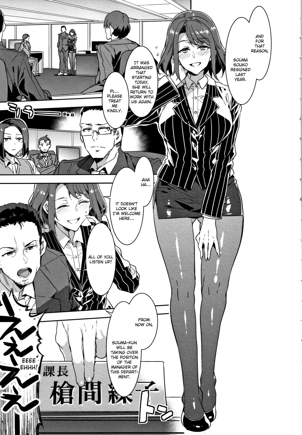 Teisou Kannen ZERO Shinsouban 1 153