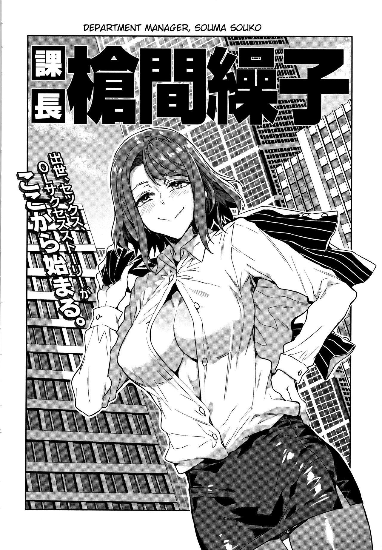 Teisou Kannen ZERO Shinsouban 1 154