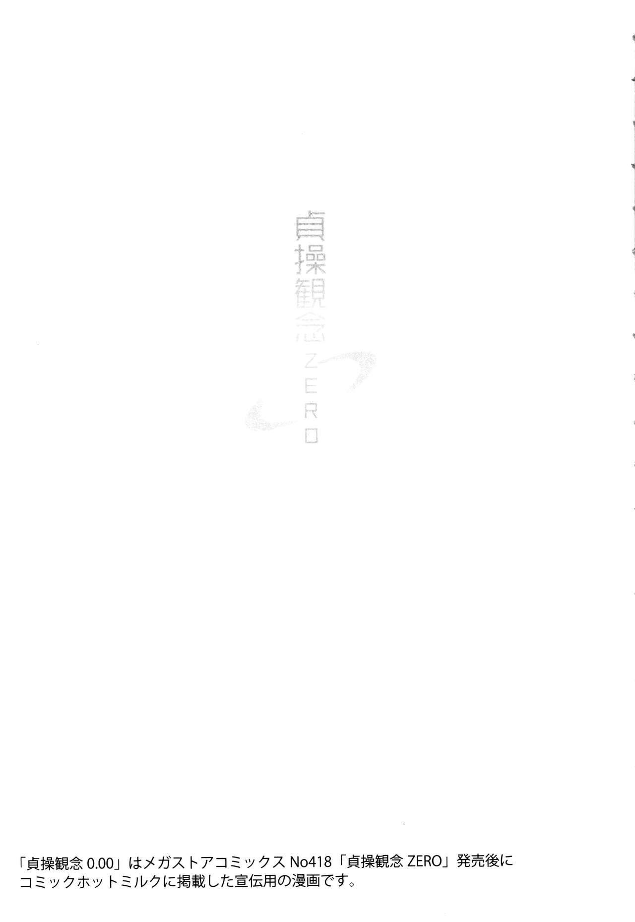 Teisou Kannen ZERO Shinsouban 1 179
