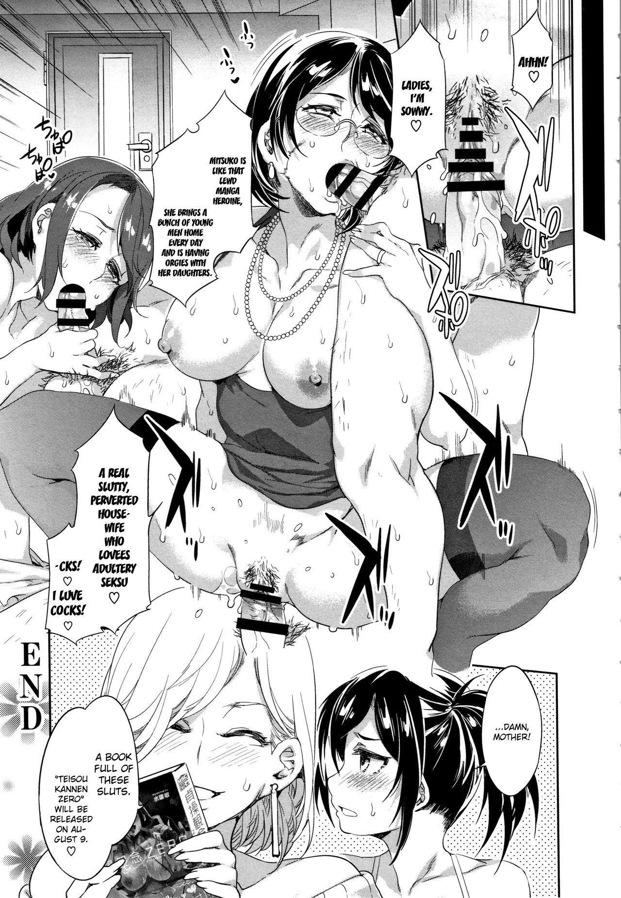 Teisou Kannen ZERO Shinsouban 1 181