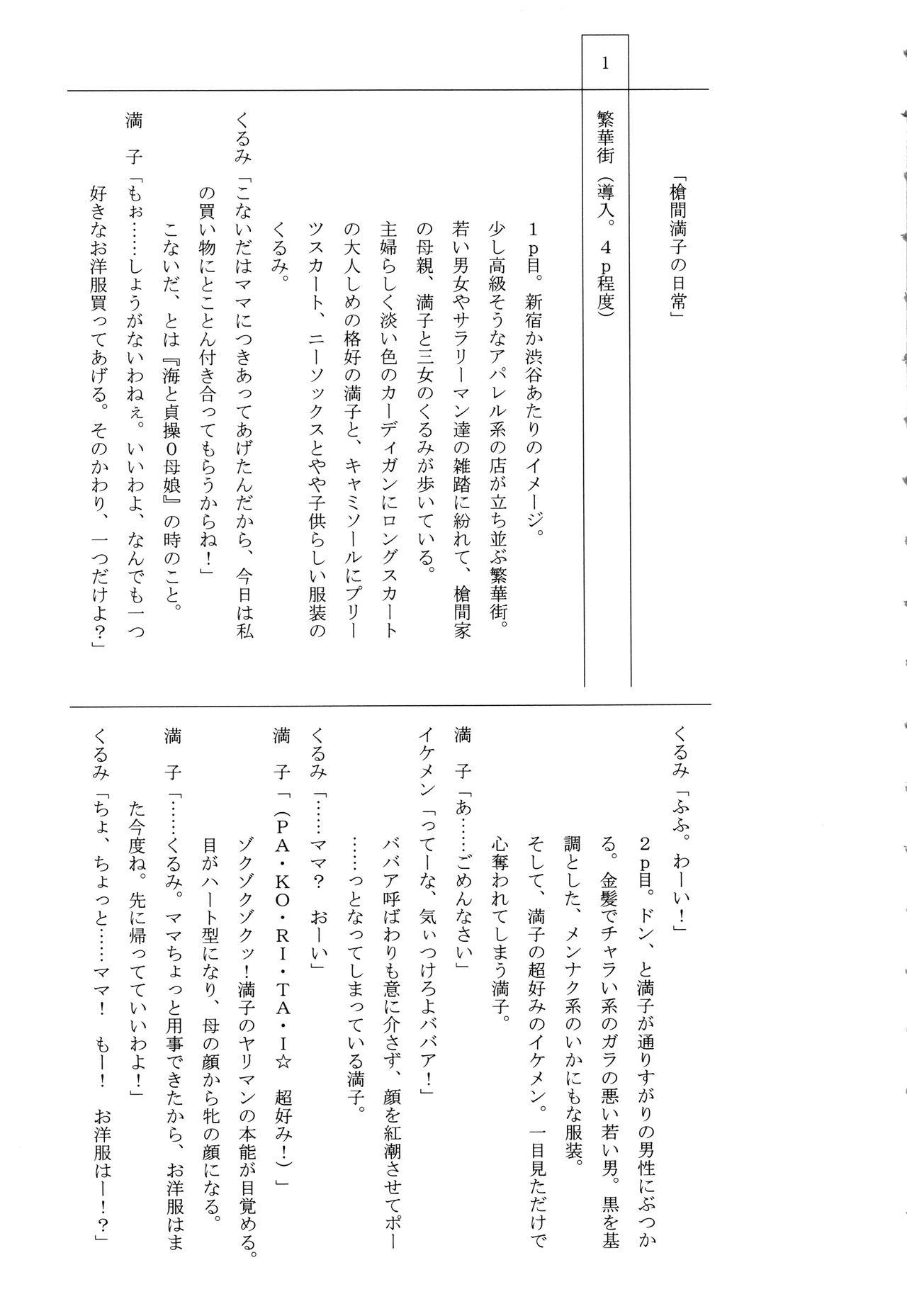 Teisou Kannen ZERO Shinsouban 1 184