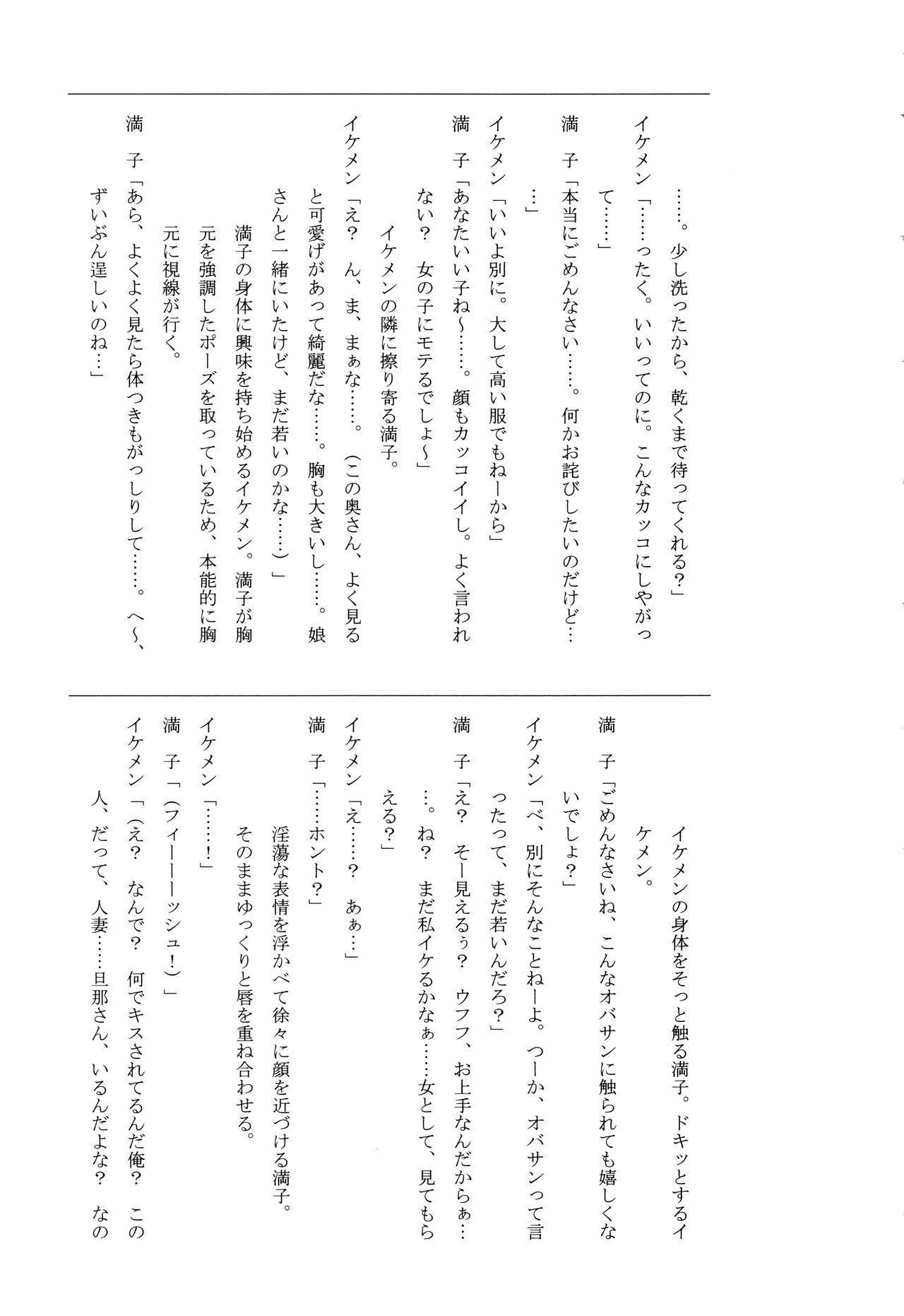 Teisou Kannen ZERO Shinsouban 1 186