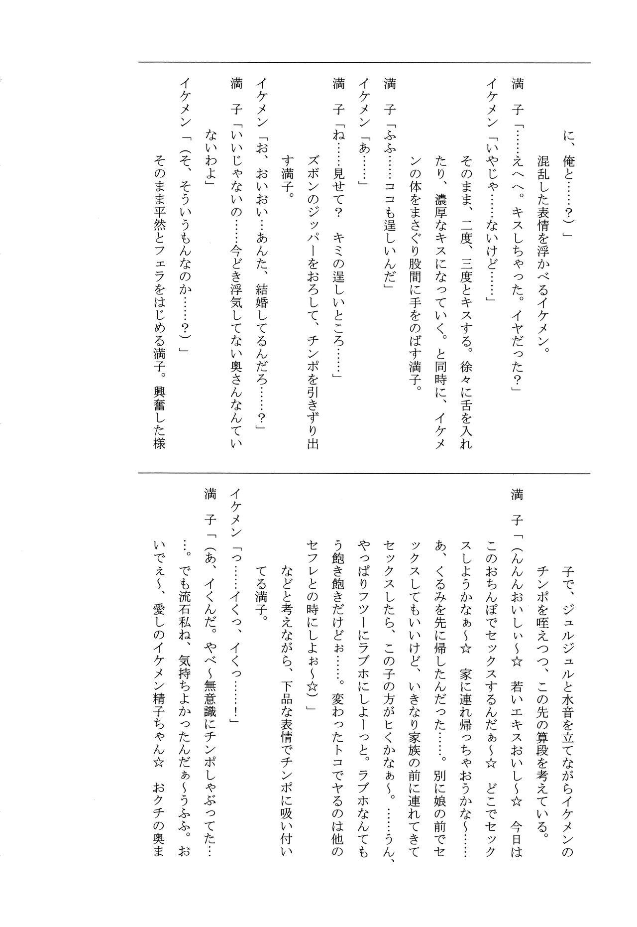 Teisou Kannen ZERO Shinsouban 1 187