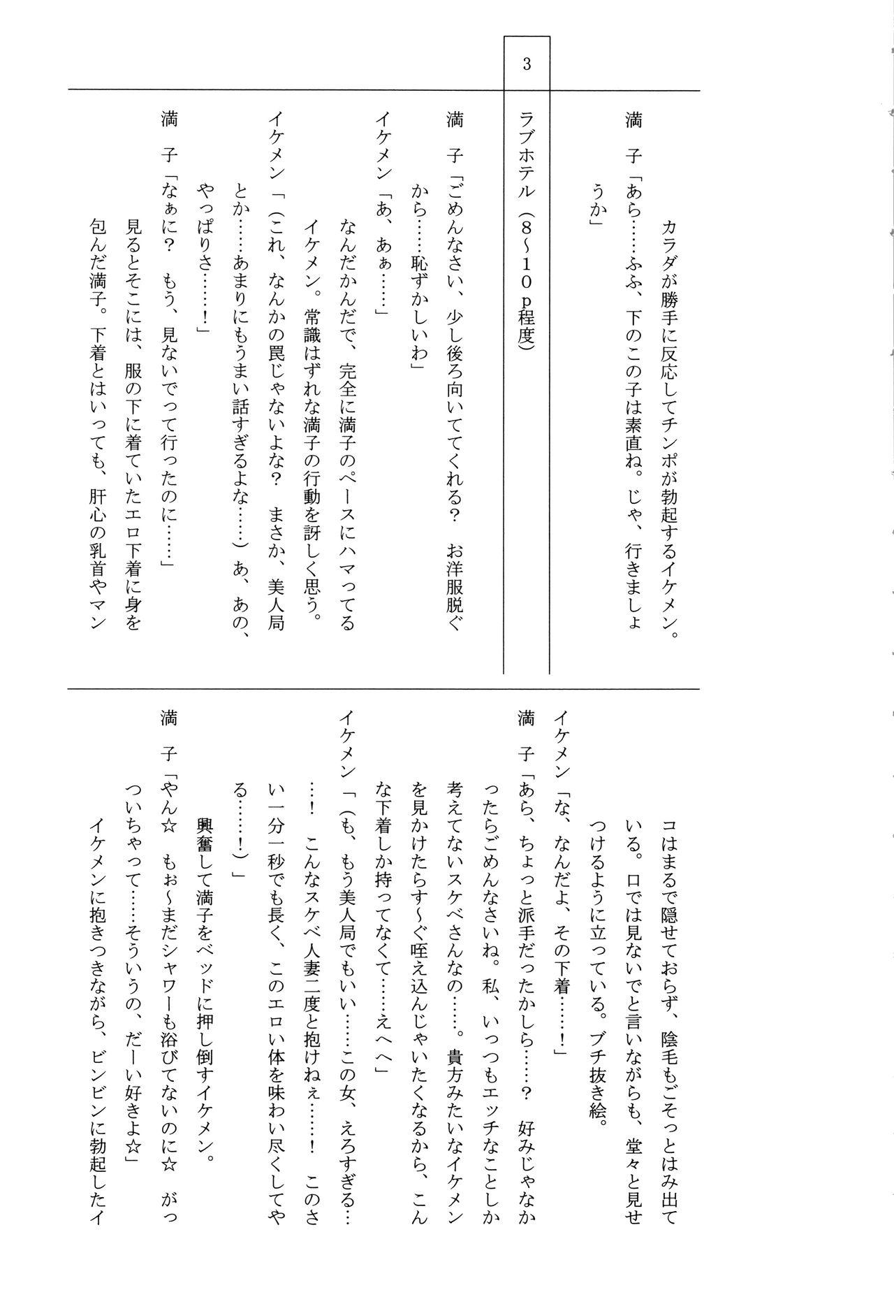 Teisou Kannen ZERO Shinsouban 1 190
