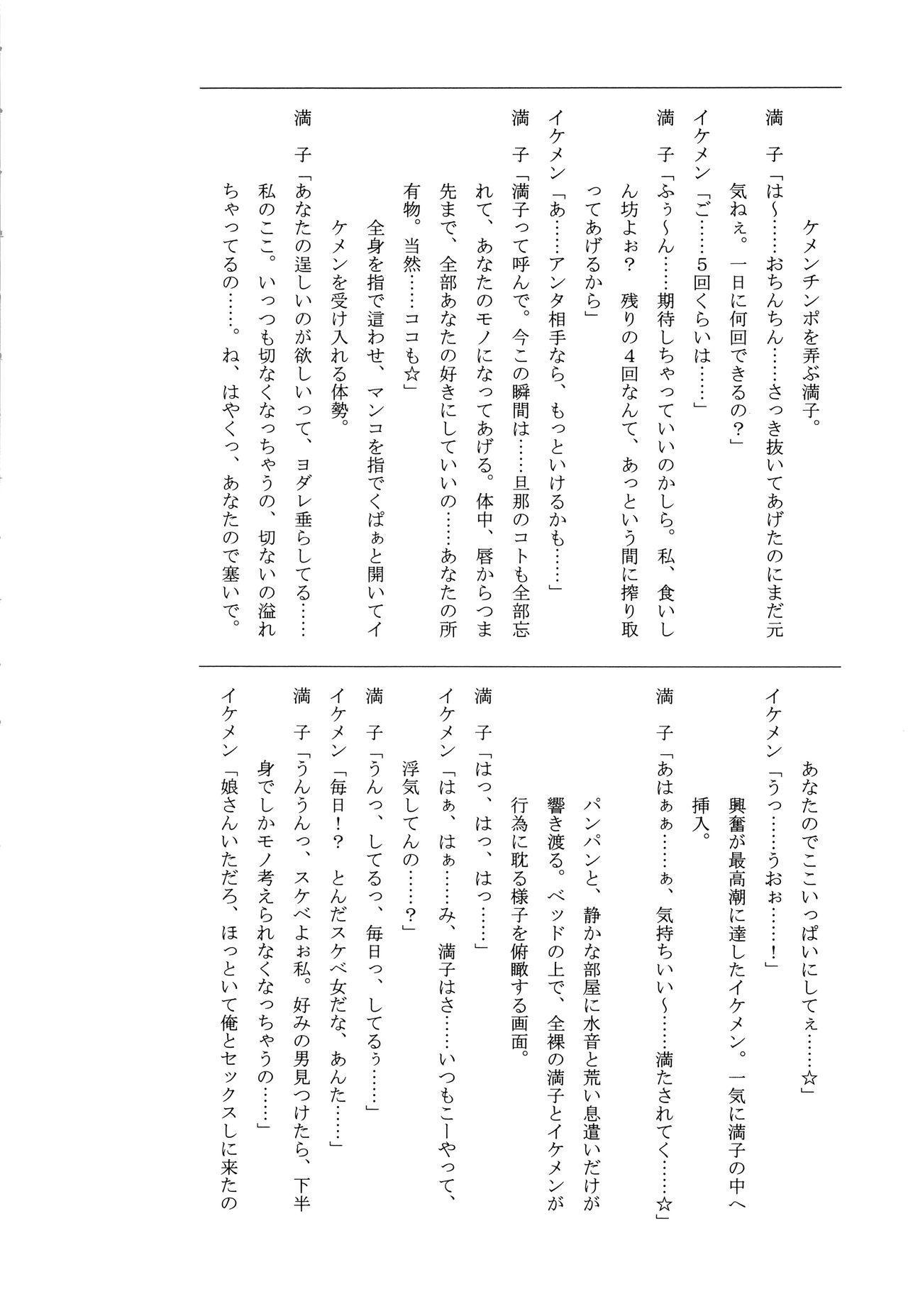 Teisou Kannen ZERO Shinsouban 1 191