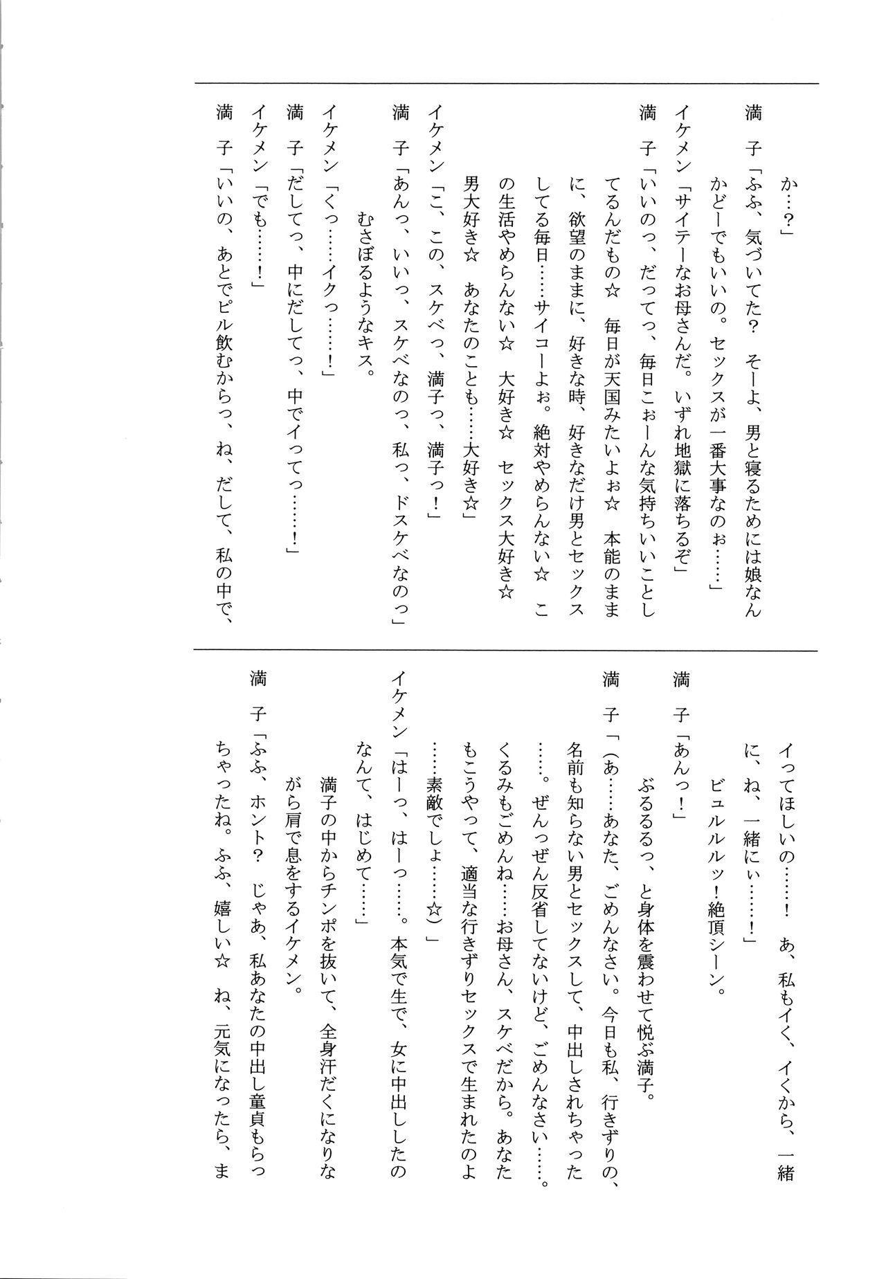 Teisou Kannen ZERO Shinsouban 1 193