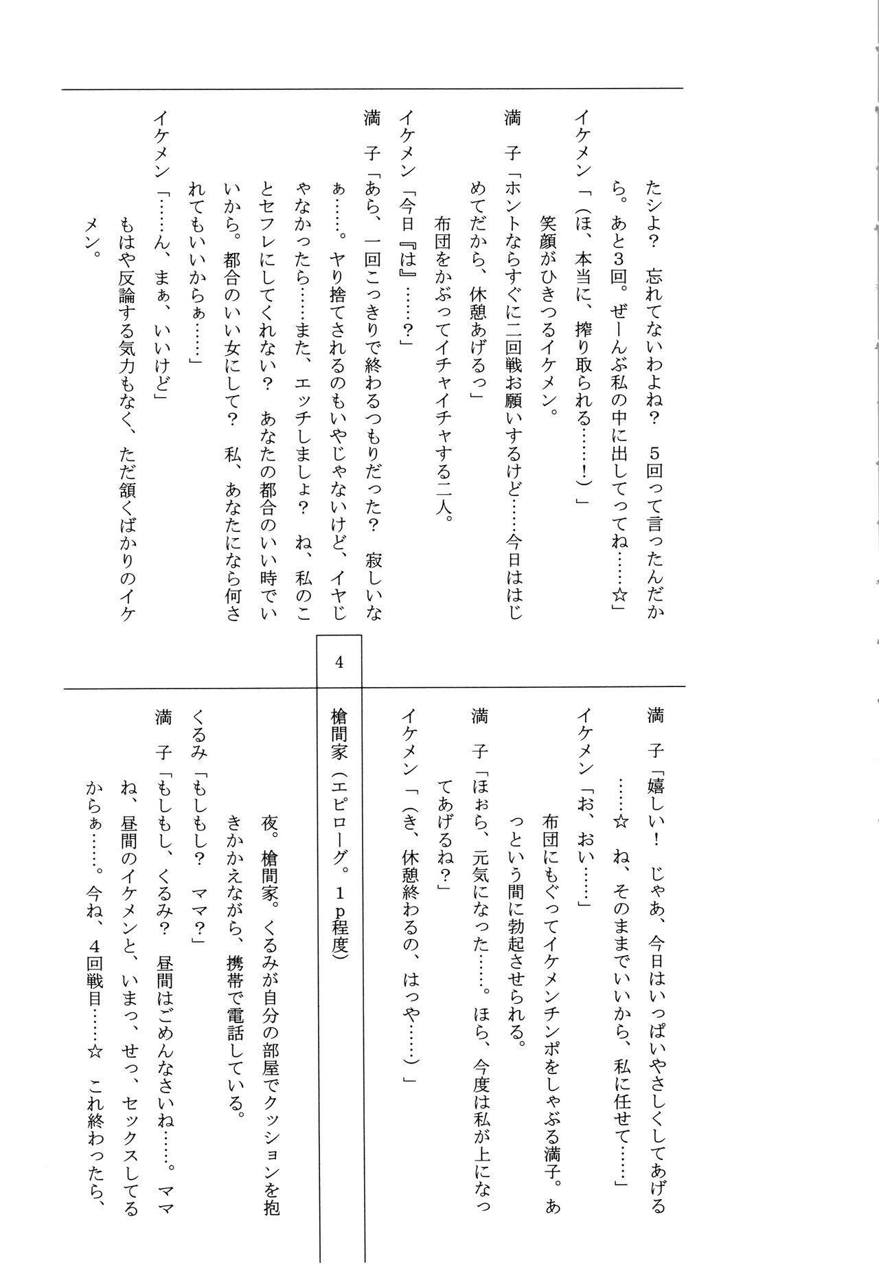 Teisou Kannen ZERO Shinsouban 1 194