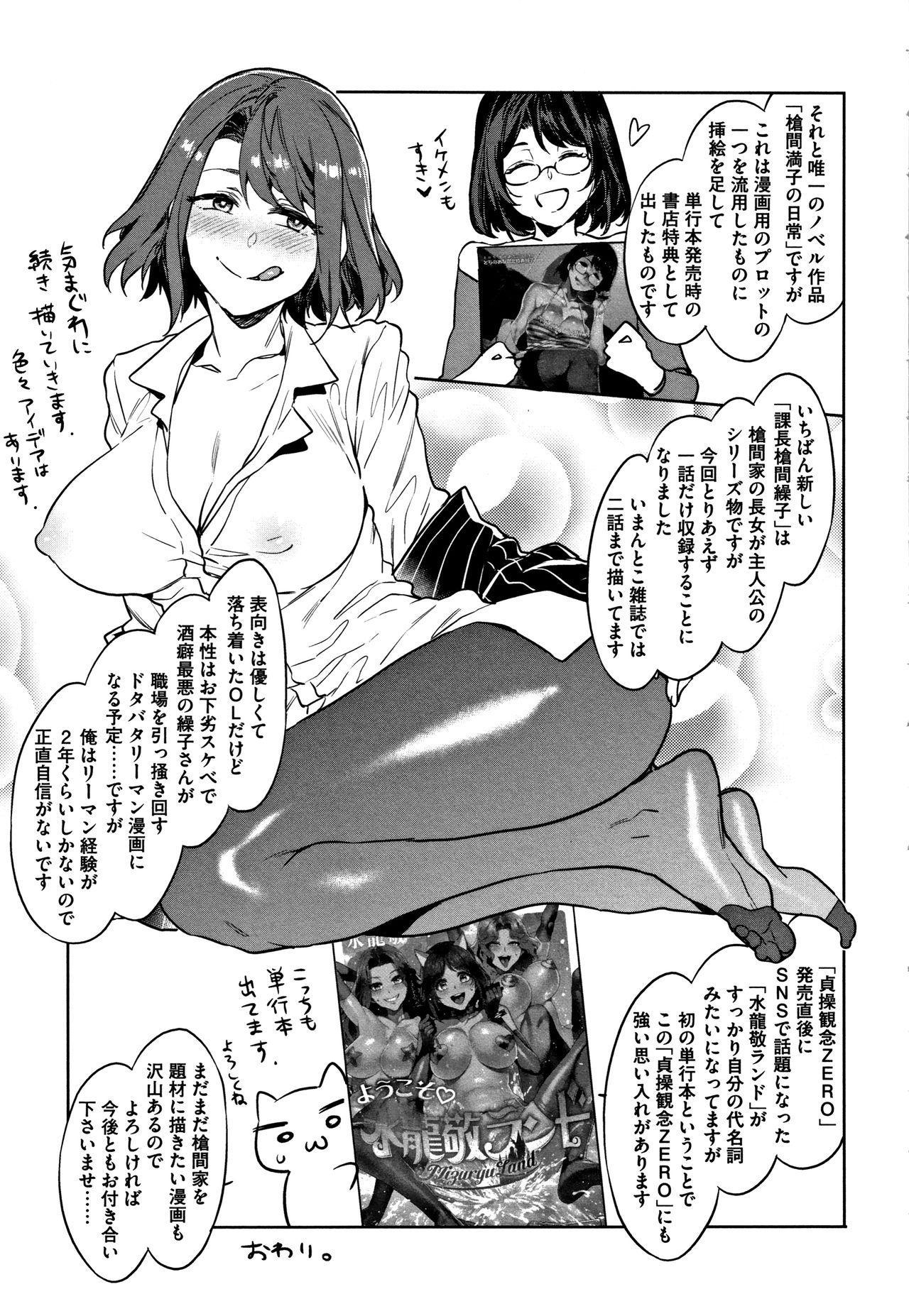 Teisou Kannen ZERO Shinsouban 1 202