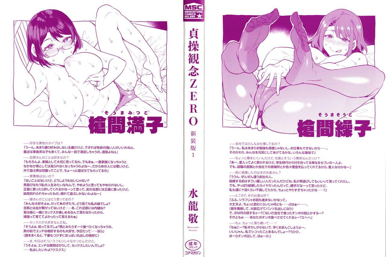 Teisou Kannen ZERO Shinsouban 1 2