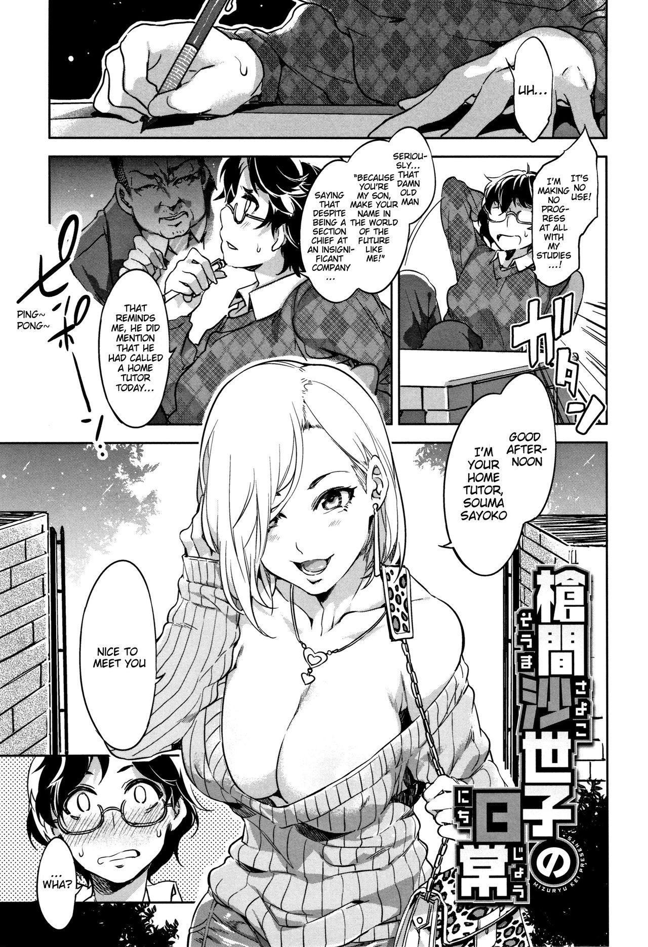 Teisou Kannen ZERO Shinsouban 1 47