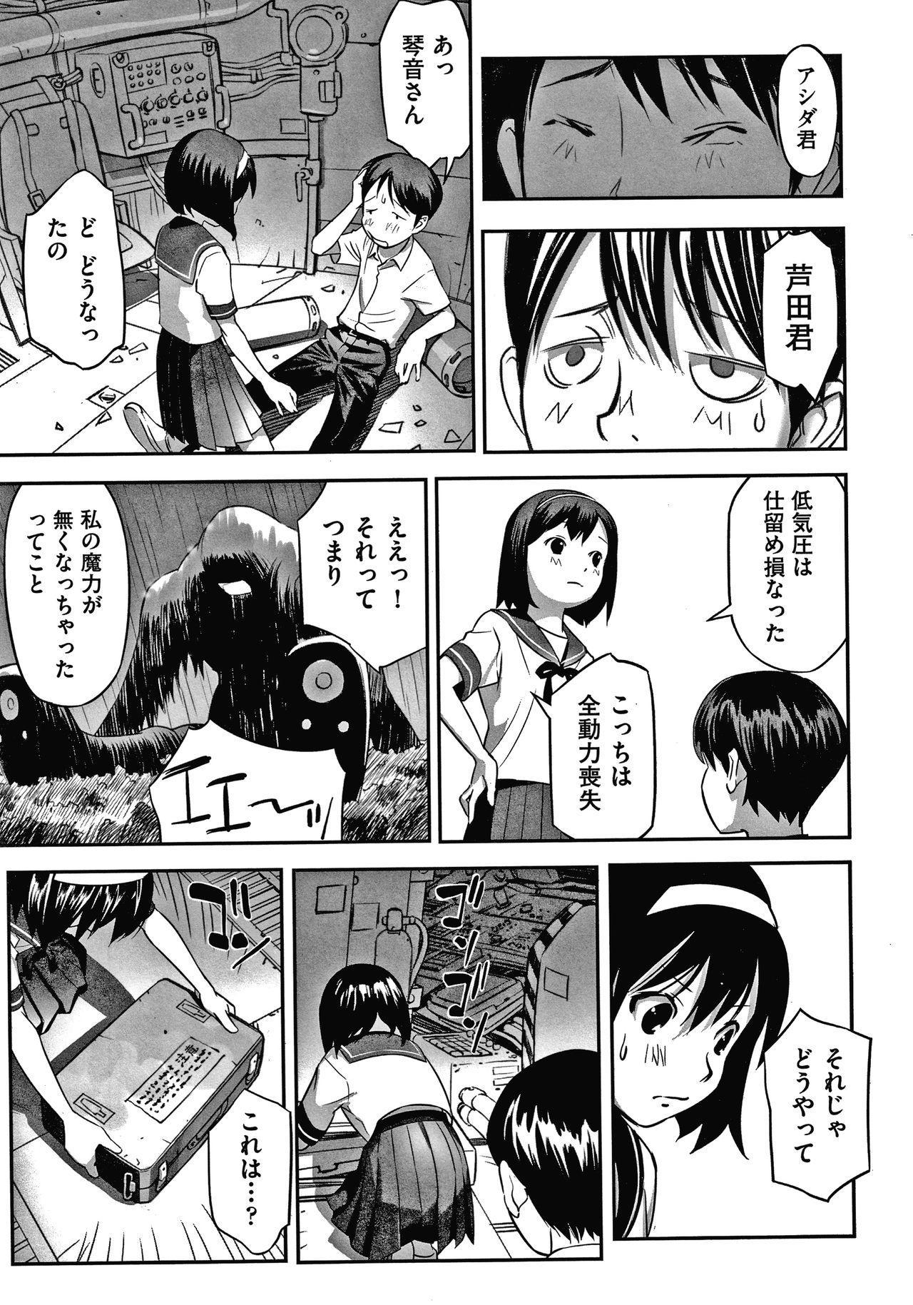 Shoujo Kumikyoku 15 105