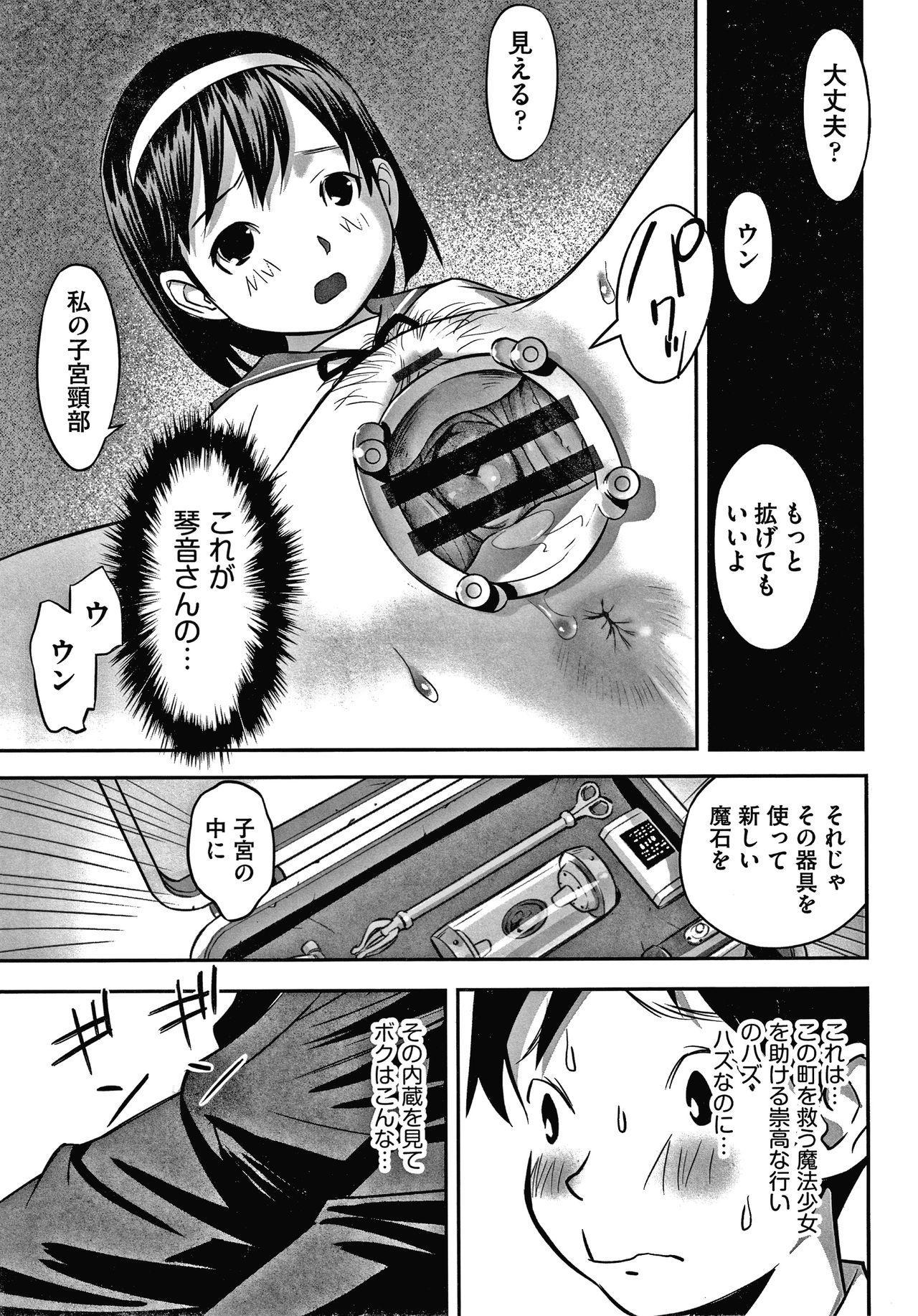 Shoujo Kumikyoku 15 113