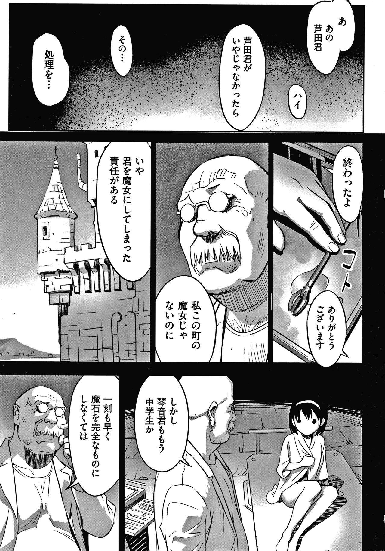 Shoujo Kumikyoku 15 115