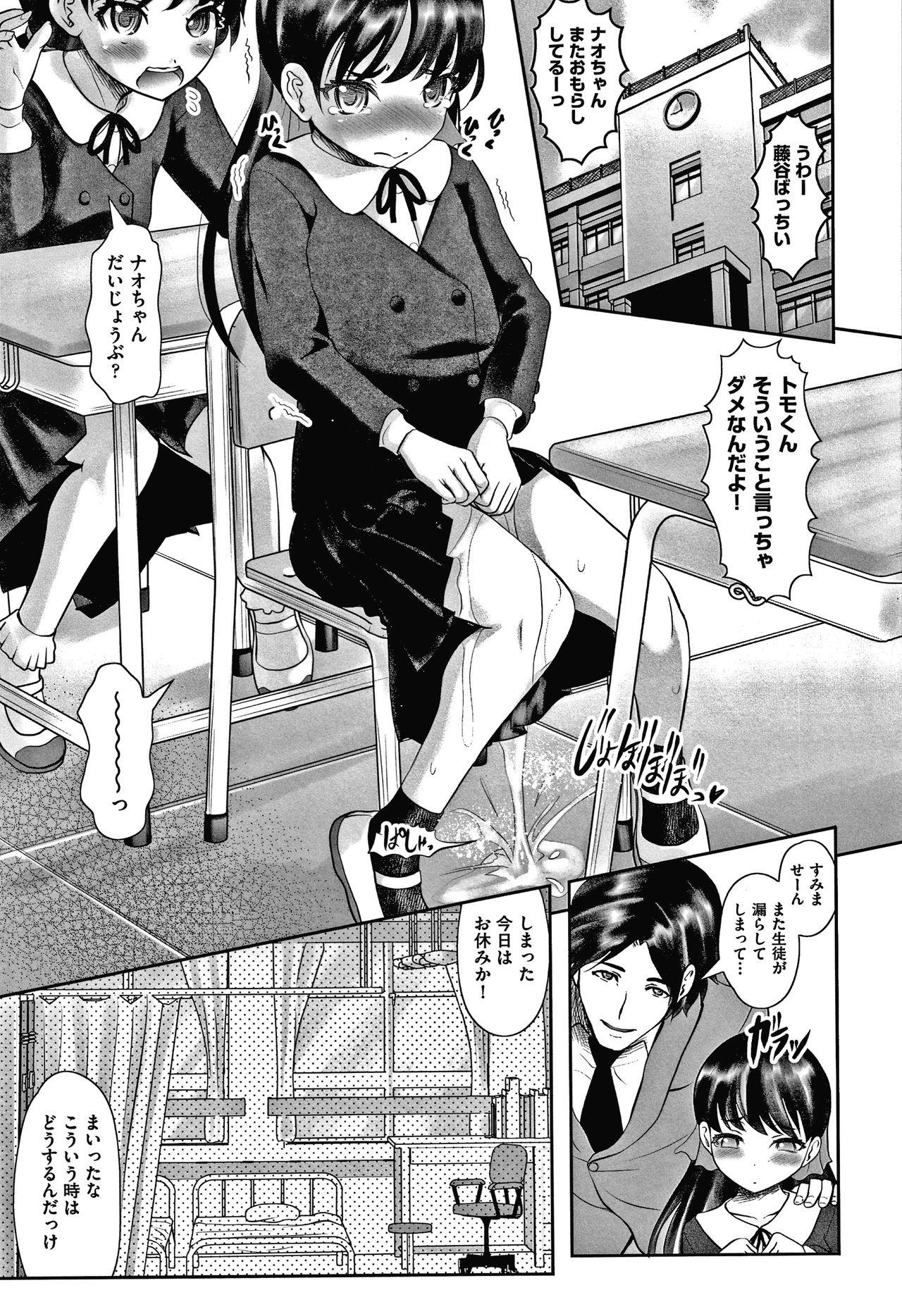 Shoujo Kumikyoku 15 129