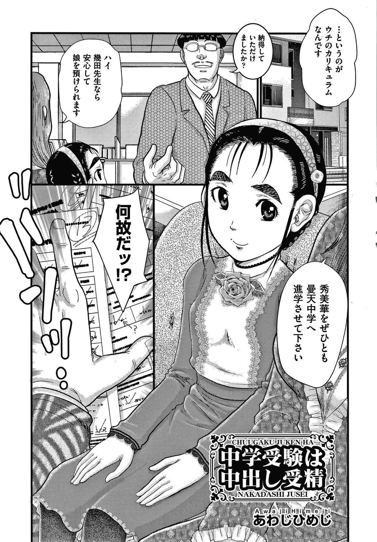 Shoujo Kumikyoku 15 147