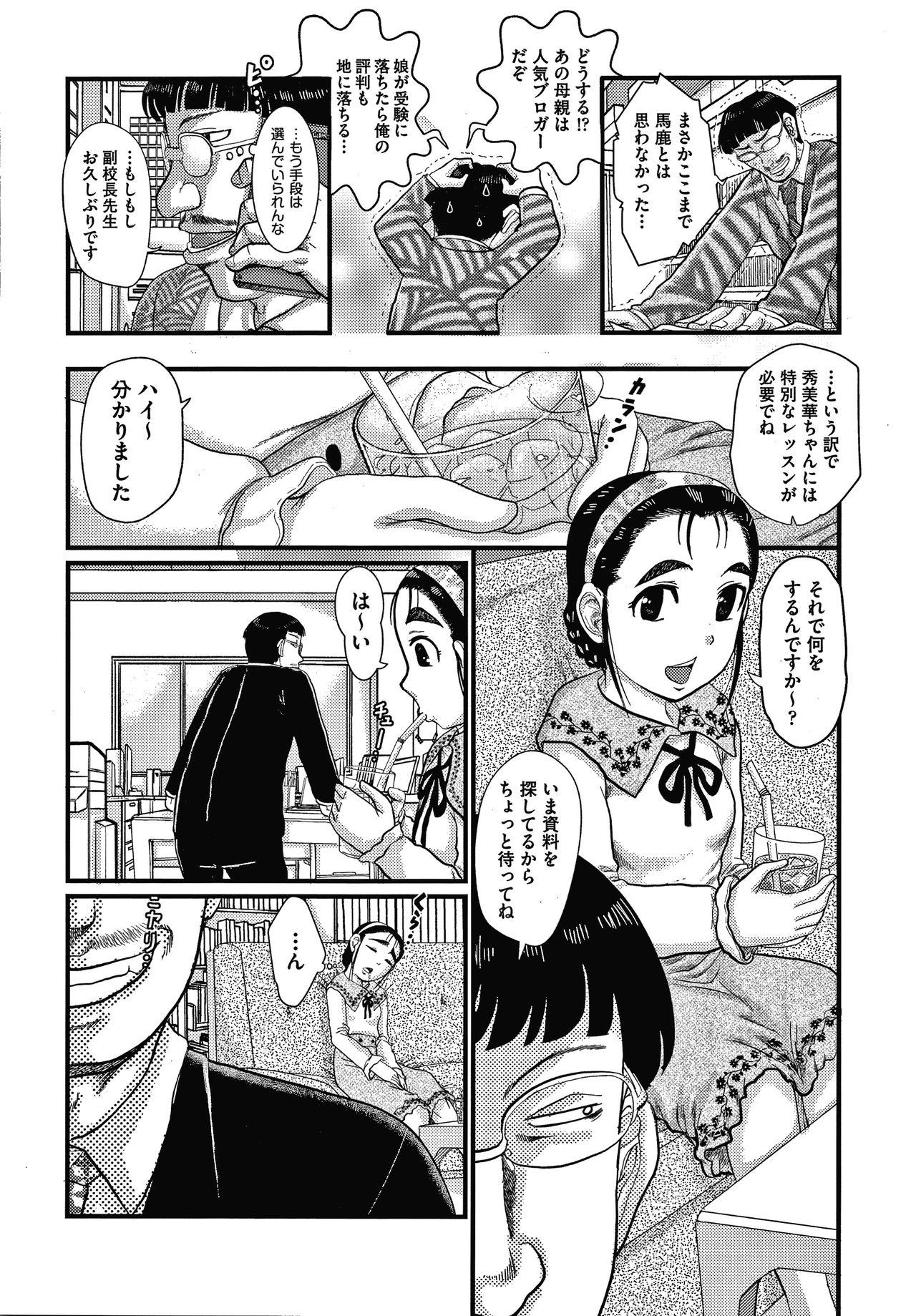 Shoujo Kumikyoku 15 148