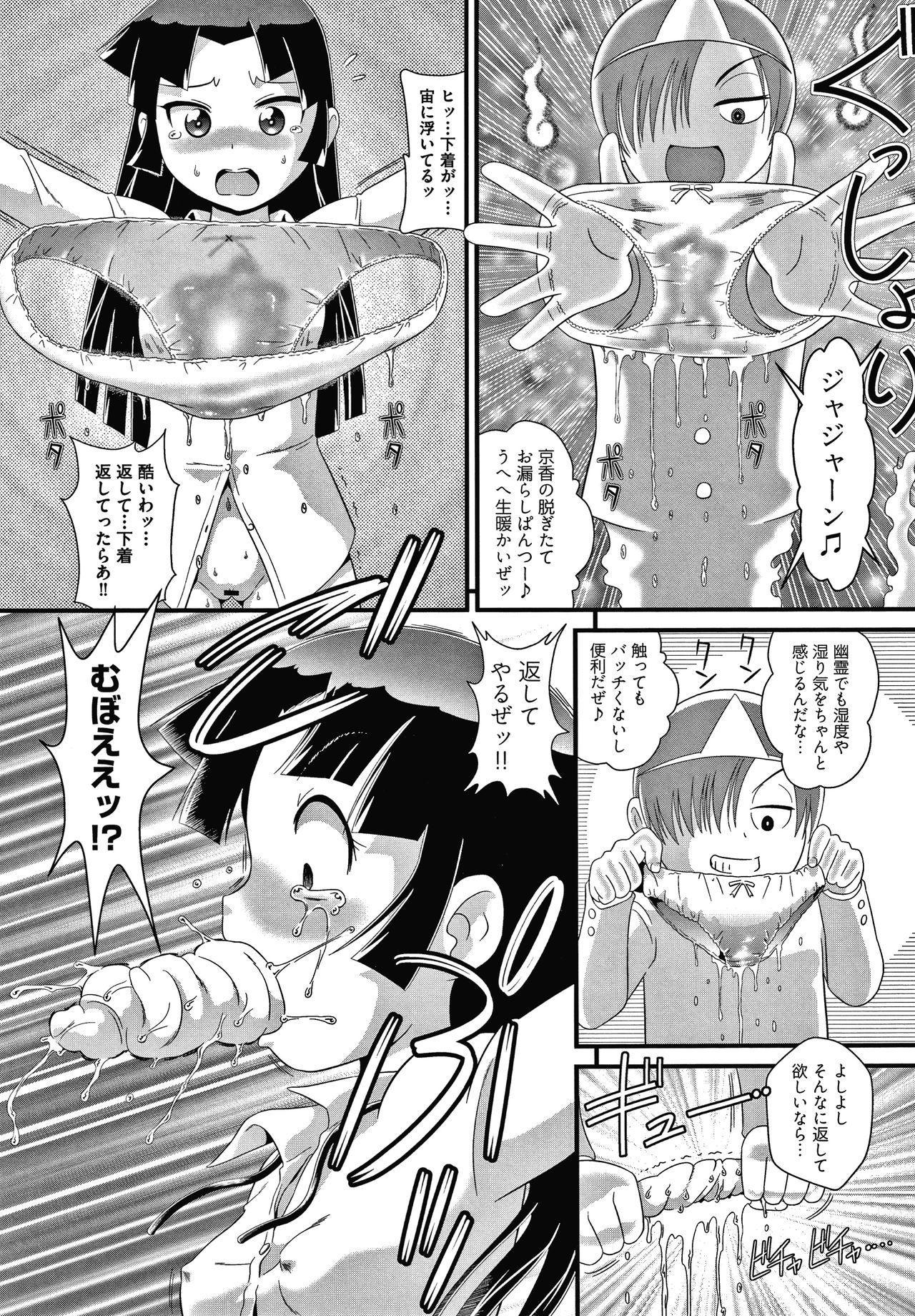 Shoujo Kumikyoku 15 15