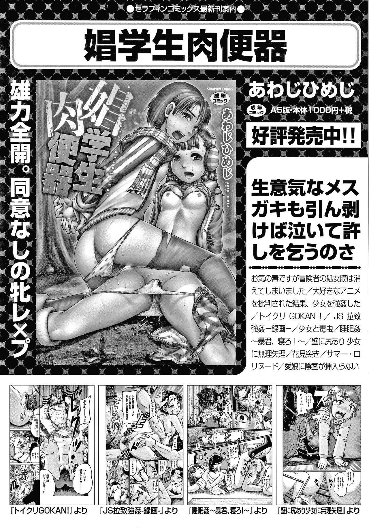 Shoujo Kumikyoku 15 163