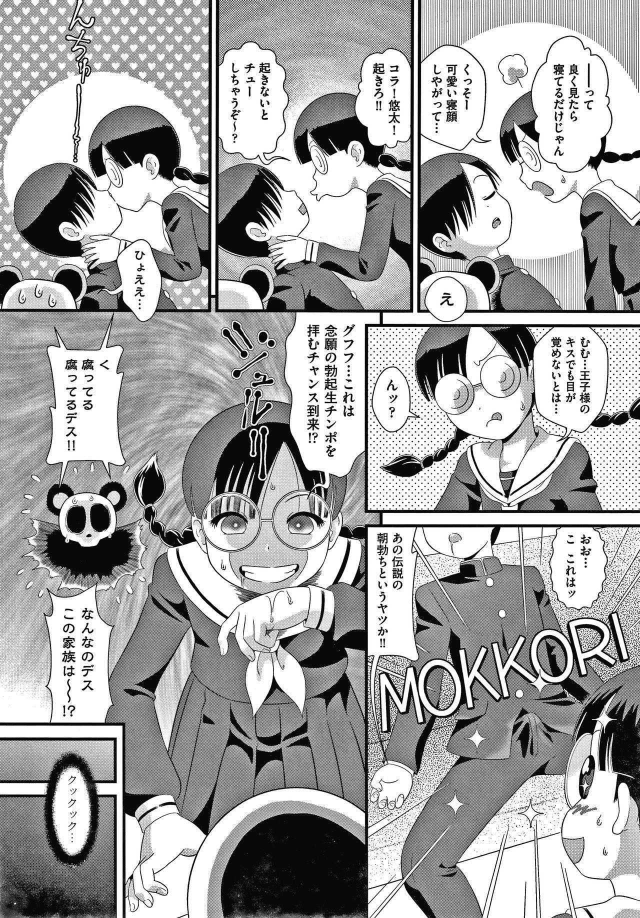 Shoujo Kumikyoku 15 19