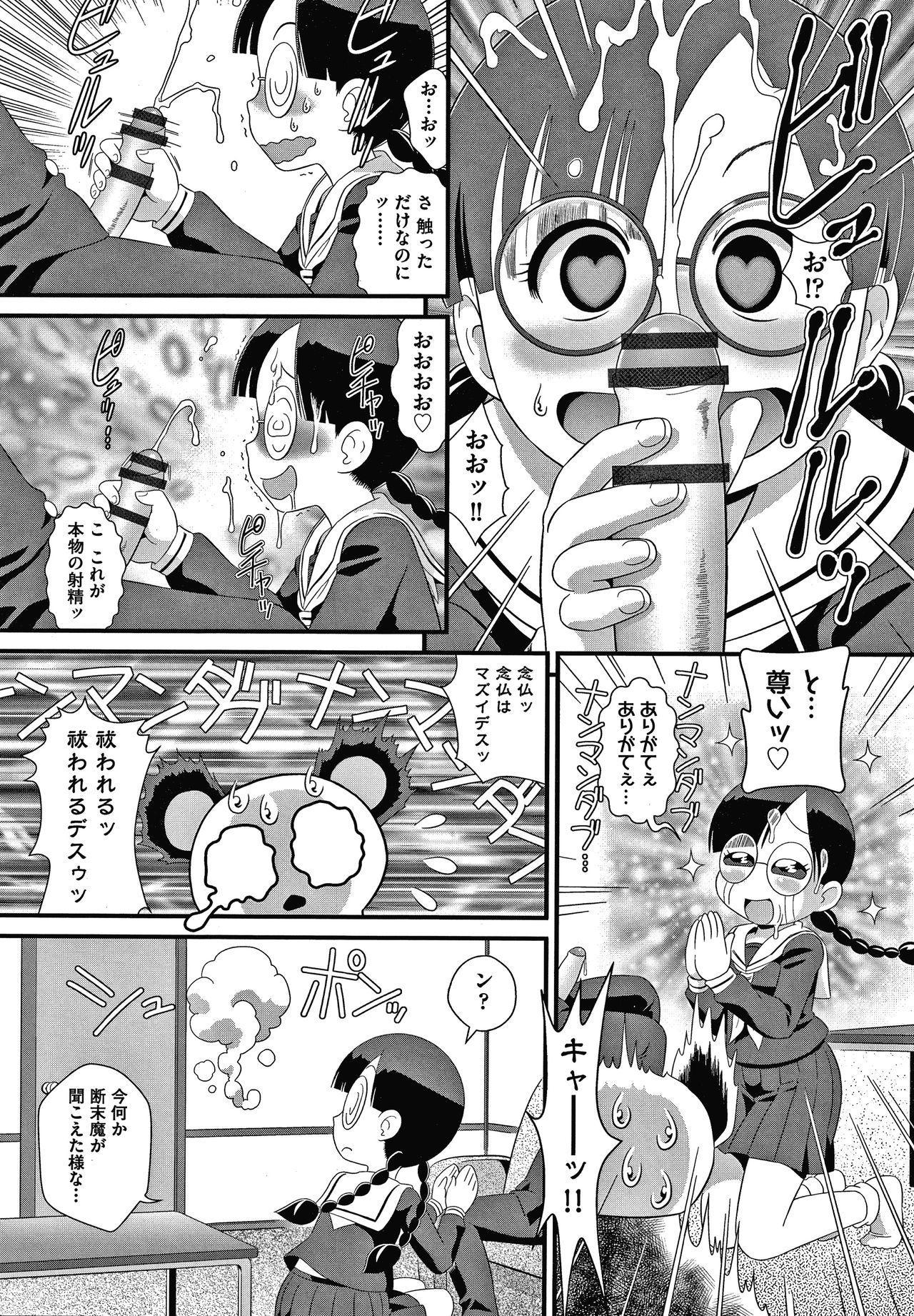 Shoujo Kumikyoku 15 24