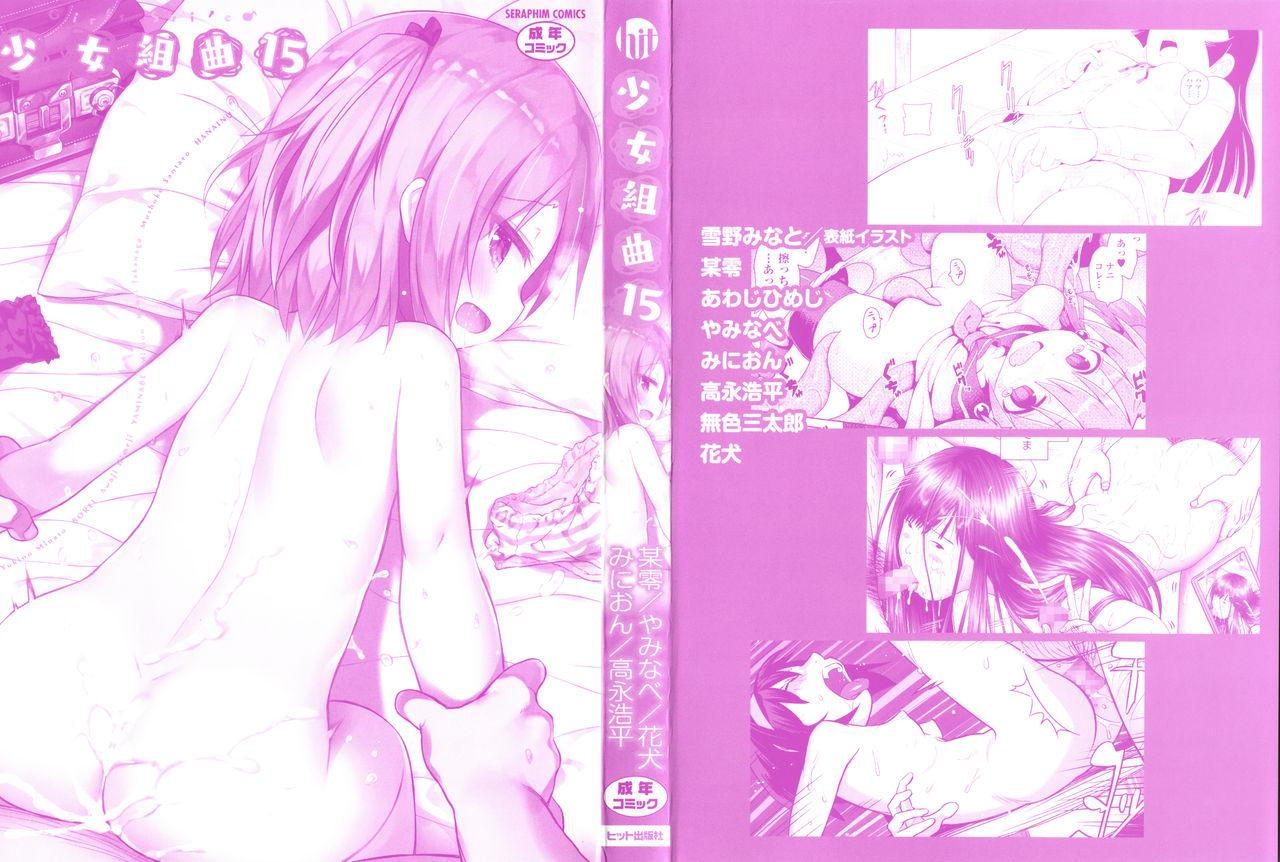 Shoujo Kumikyoku 15 2