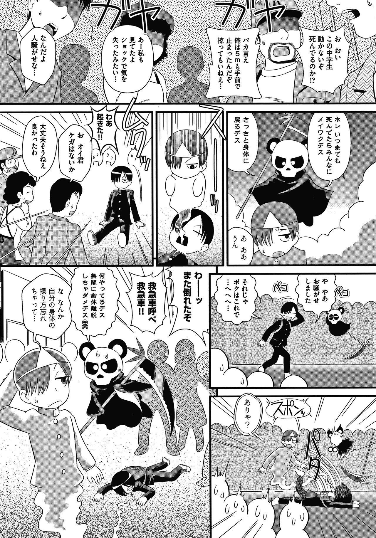 Shoujo Kumikyoku 15 5