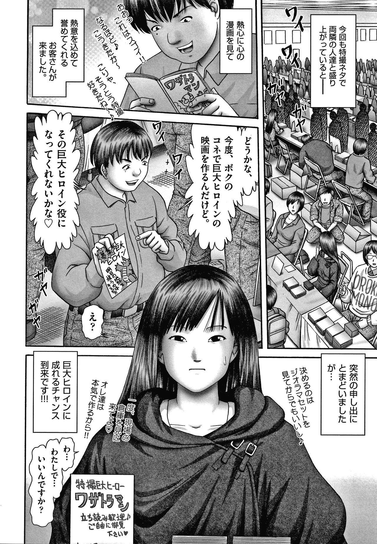Shoujo Kumikyoku 15 60