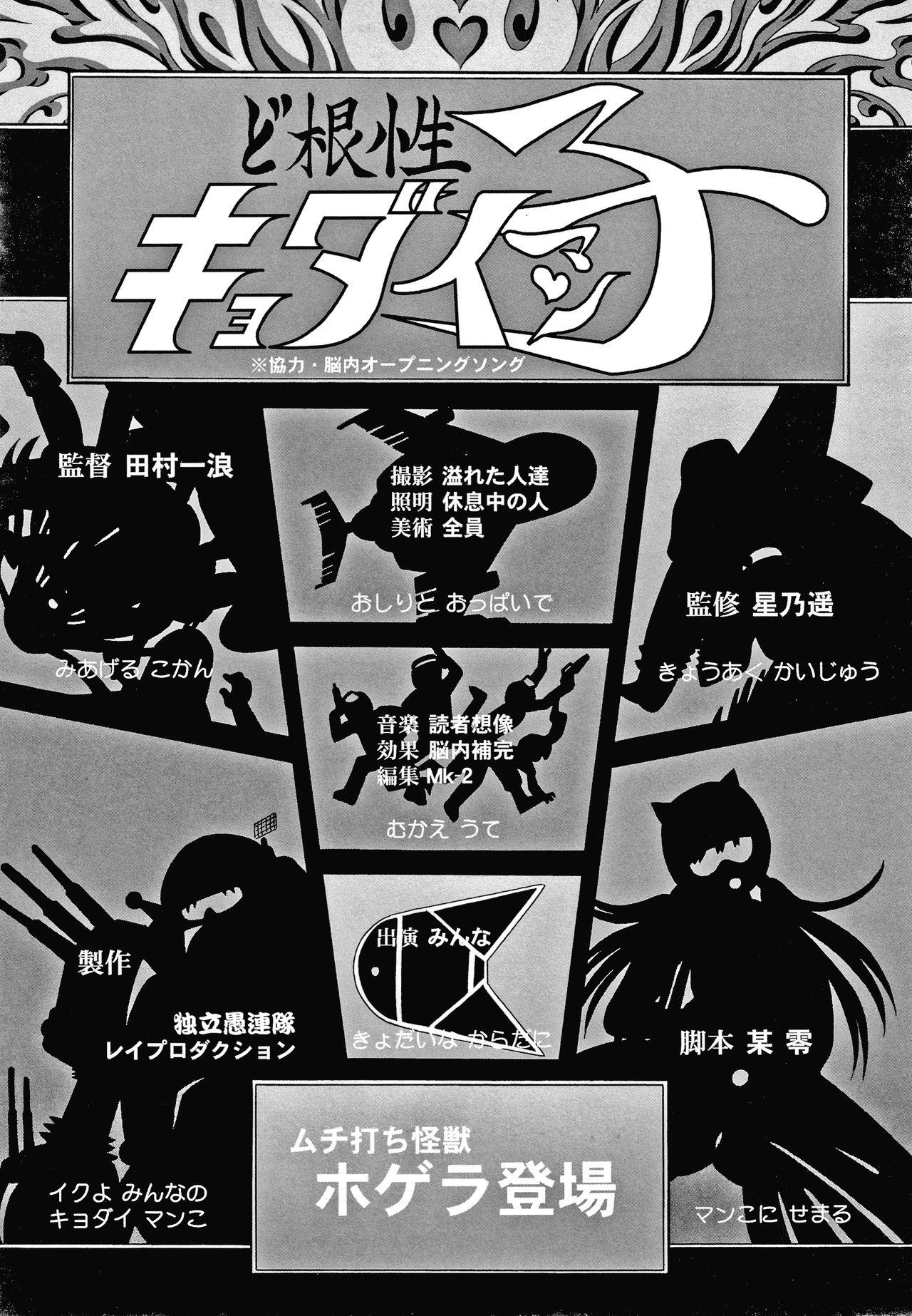 Shoujo Kumikyoku 15 65