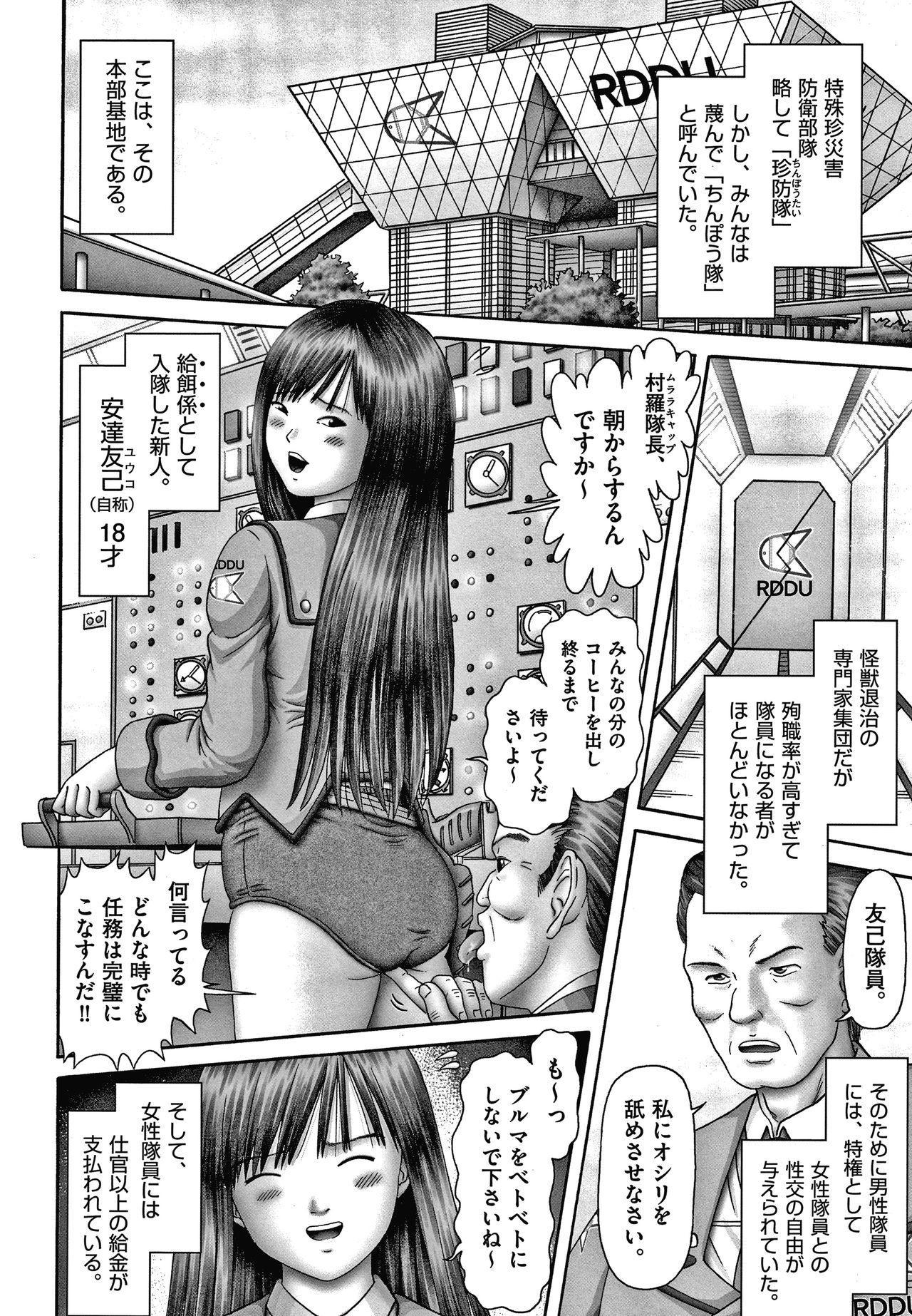Shoujo Kumikyoku 15 66