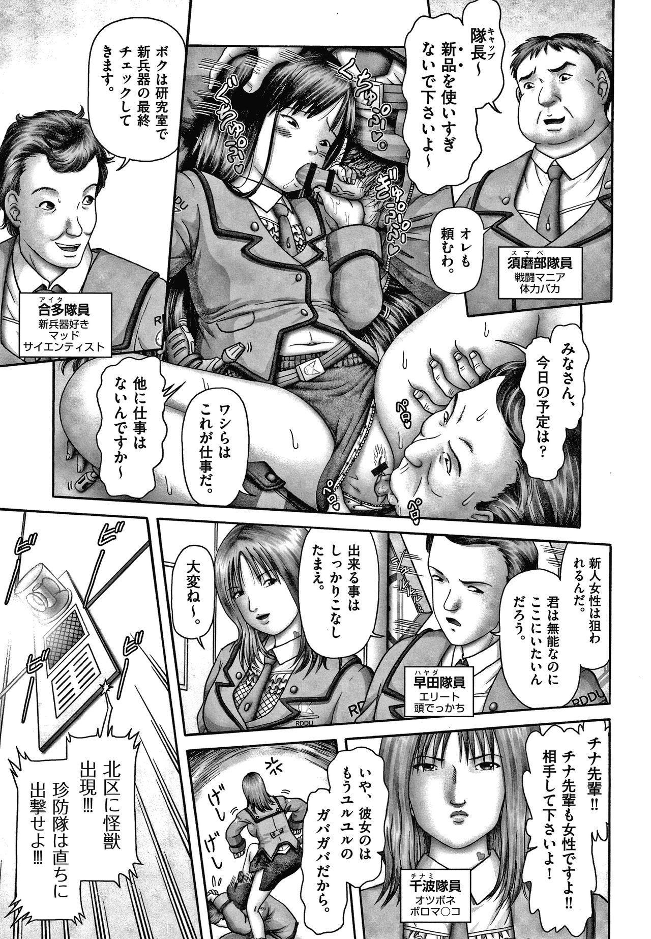 Shoujo Kumikyoku 15 67