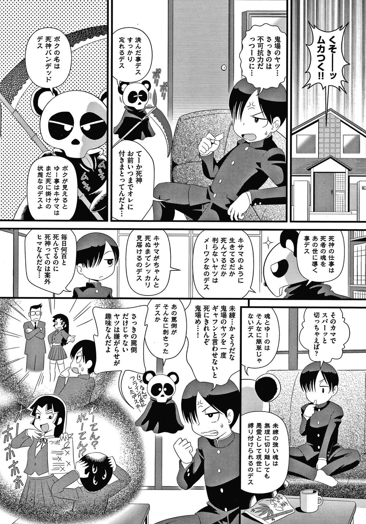 Shoujo Kumikyoku 15 8