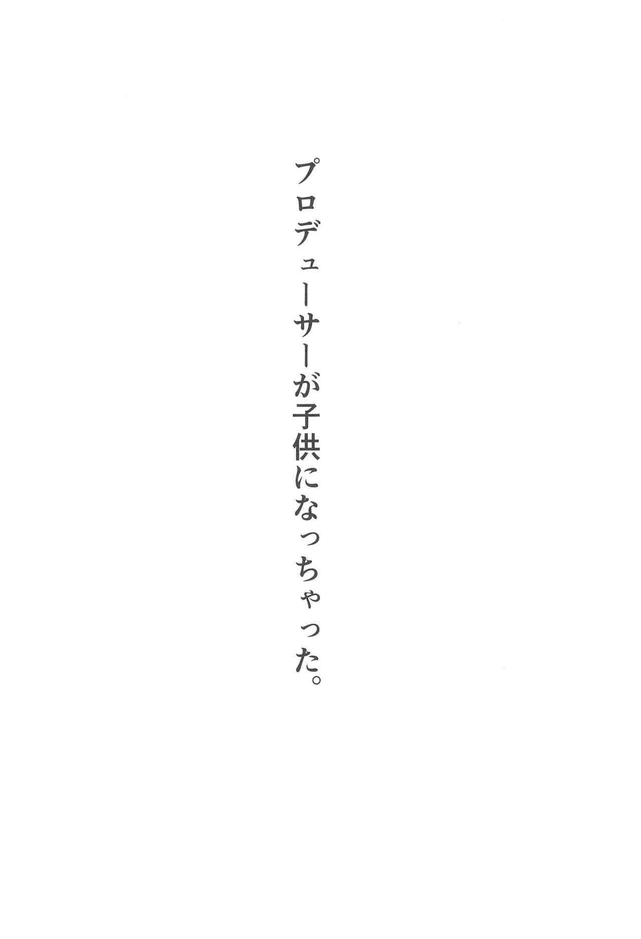Nao to Shota P no Ecchi na Hon 3