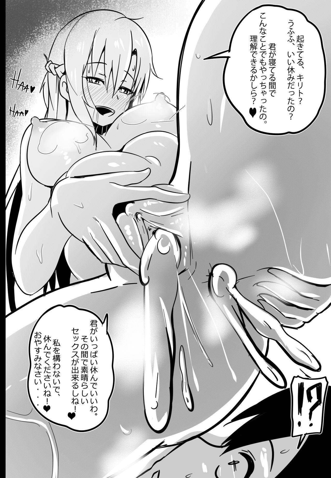 [Merkonig] B-Trayal 19-2 (Sword Art Online) 13