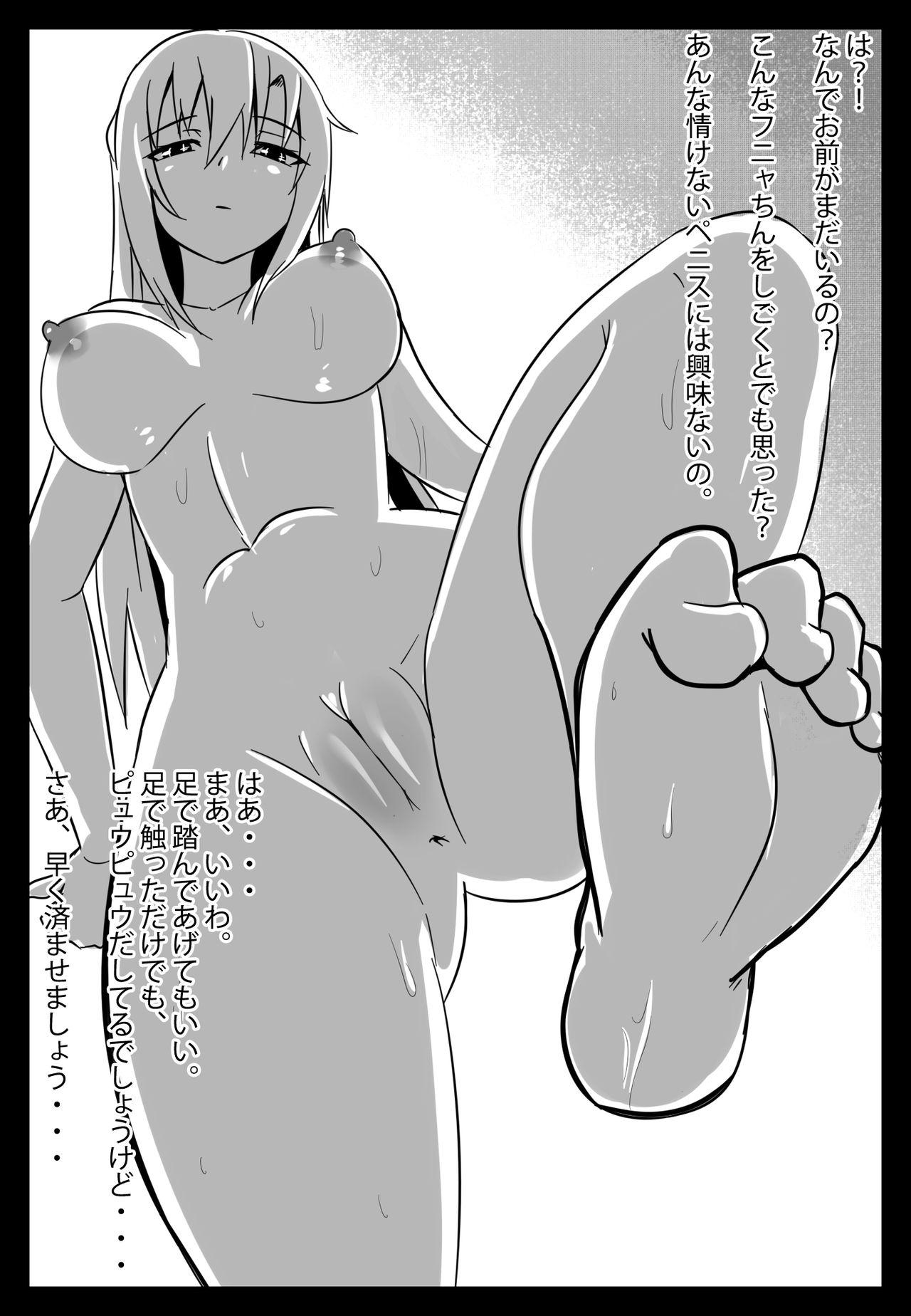 [Merkonig] B-Trayal 19-2 (Sword Art Online) 15