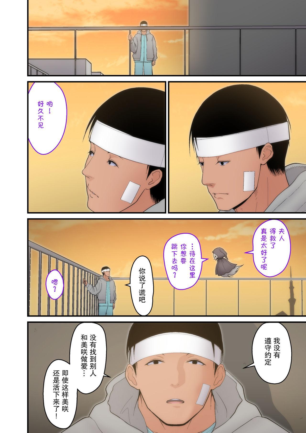 Tsuma Omoi, Netorase Kanketsuhen 37