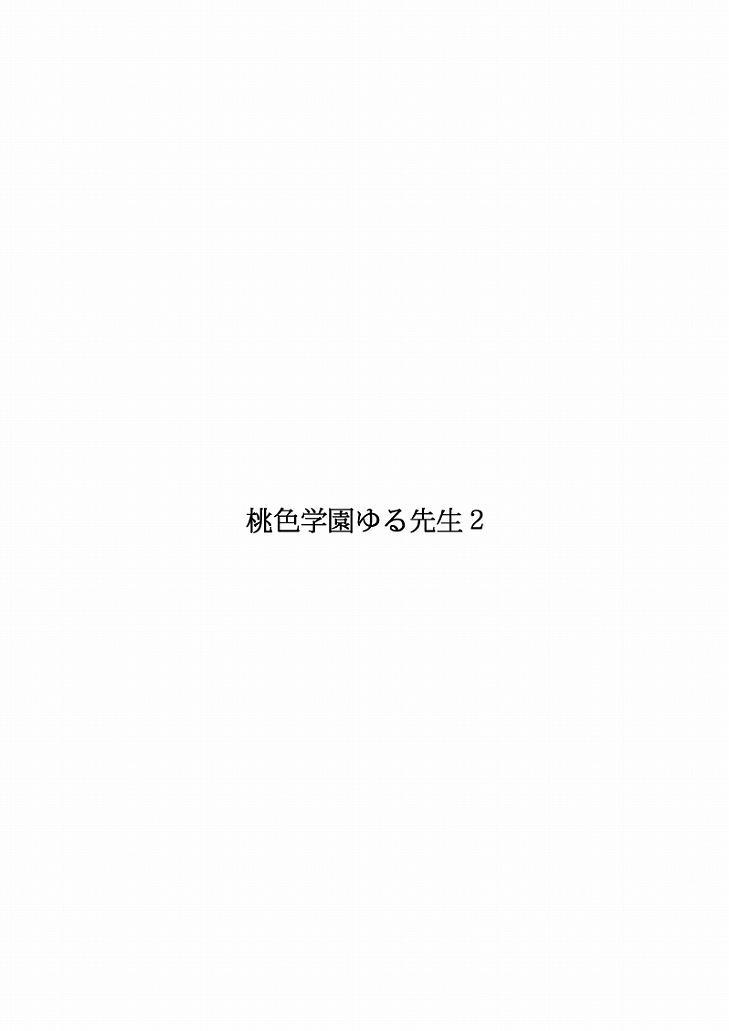 Momoiro Gakuen Yuru Sensei 2 1