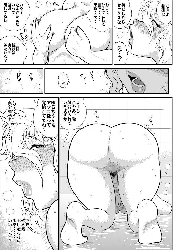 Momoiro Gakuen Yuru Sensei 2 31