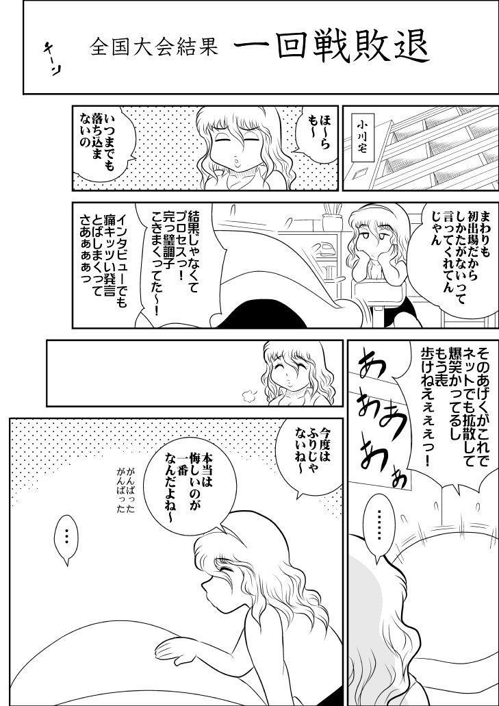 Momoiro Gakuen Yuru Sensei 2 32