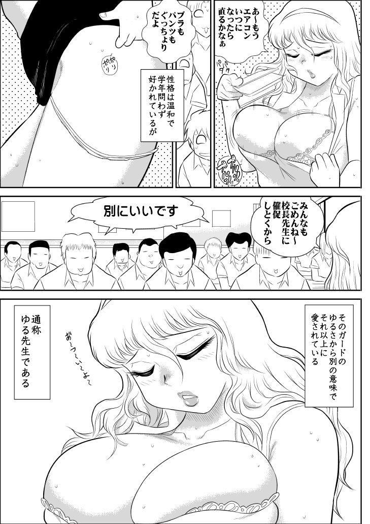 Momoiro Gakuen Yuru Sensei 2 3
