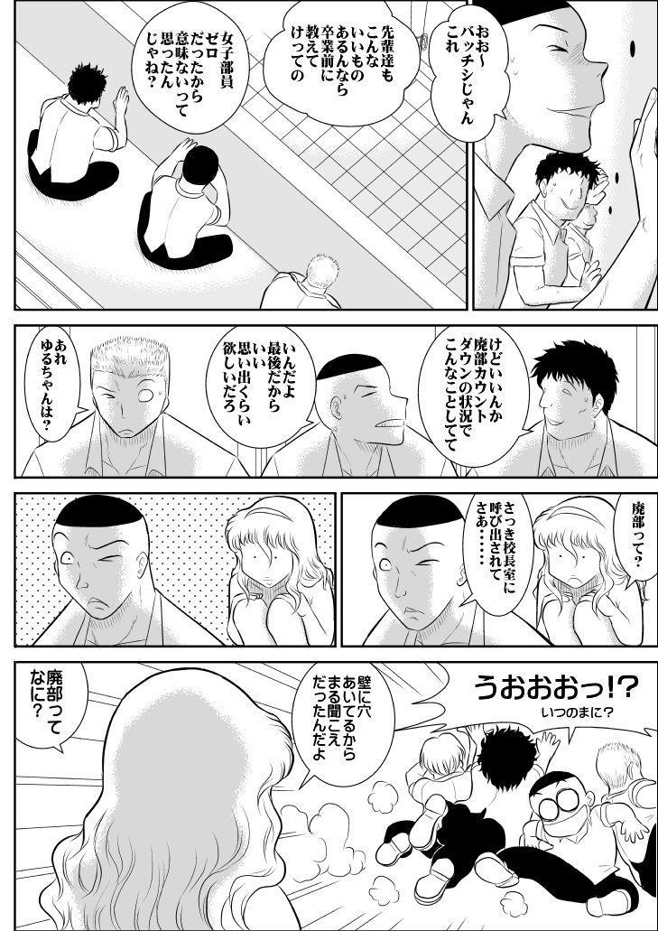 Momoiro Gakuen Yuru Sensei 2 6