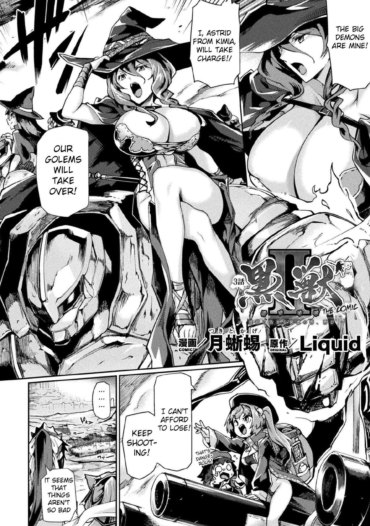 [Tsukitokage] Kuroinu II ~Inyoku ni Somaru Haitoku no Miyako, Futatabi~ THE COMIC Ch. 3 (Kukkoro Heroines Vol. 1) [English] [Raknnkarscans] [Digital] 1