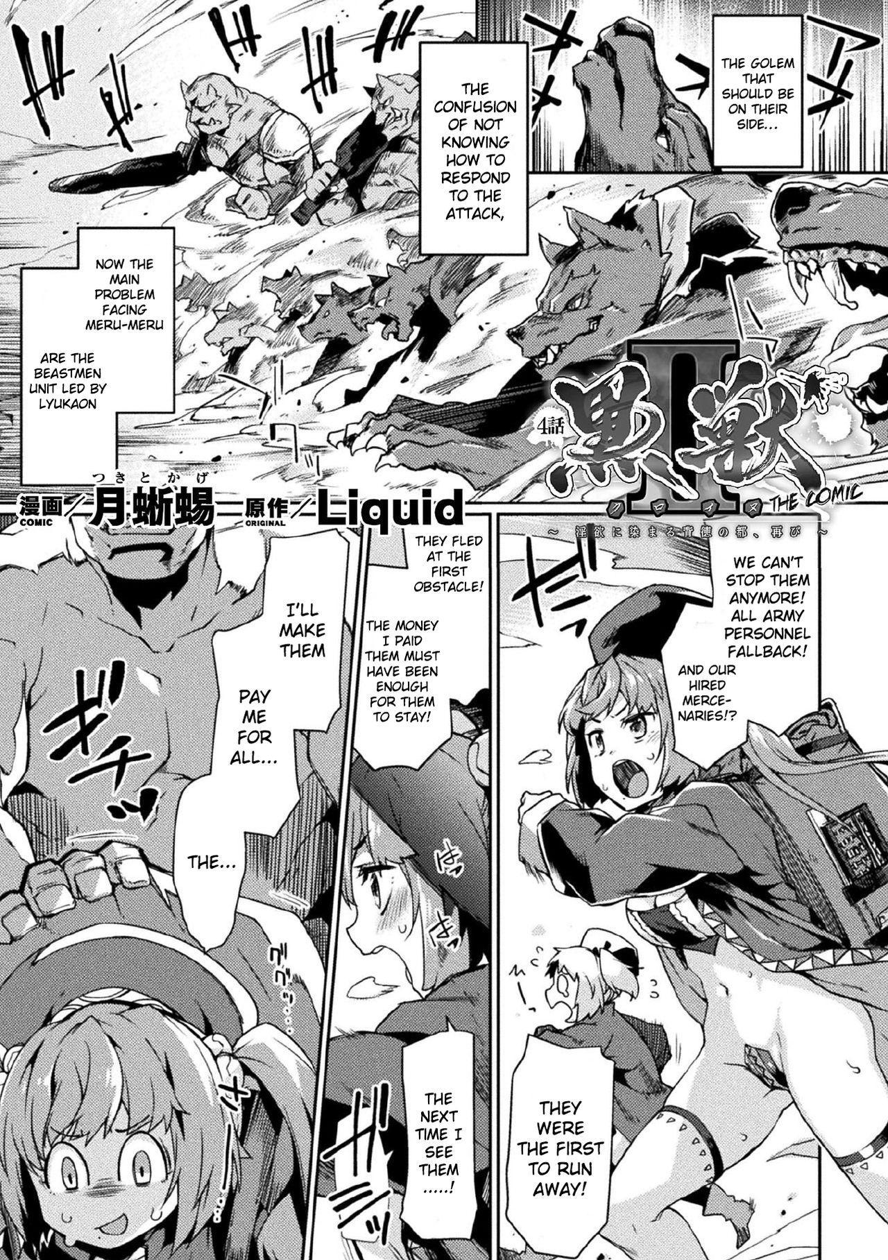 [Tsukitokage] Kuroinu II ~Inyoku ni Somaru Haitoku no Miyako, Futatabi~ THE COMIC Ch. 4 (Kukkoro Heroines Vol. 3) [English] [Raknnkarscans] [Digital] 0