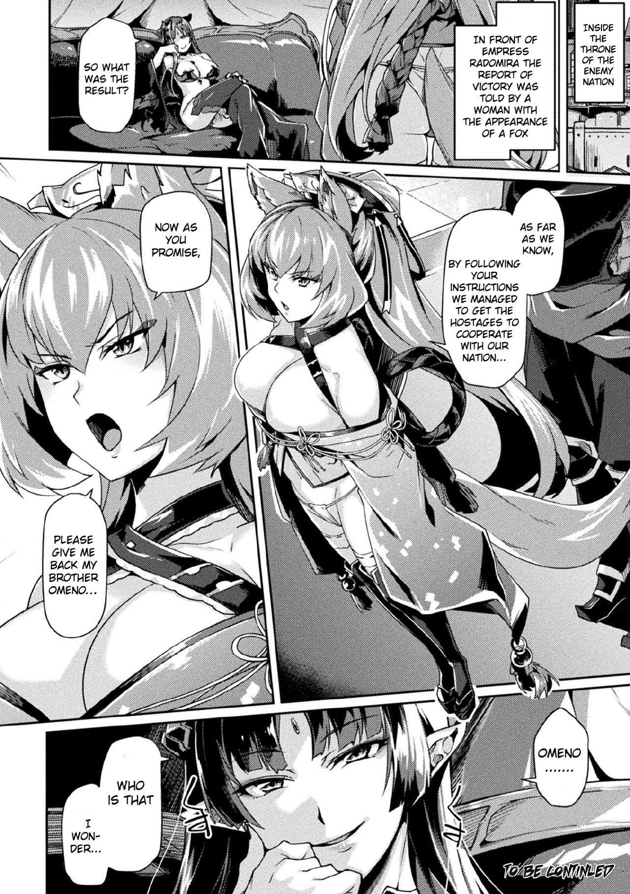 [Tsukitokage] Kuroinu II ~Inyoku ni Somaru Haitoku no Miyako, Futatabi~ THE COMIC Ch. 4 (Kukkoro Heroines Vol. 3) [English] [Raknnkarscans] [Digital] 21