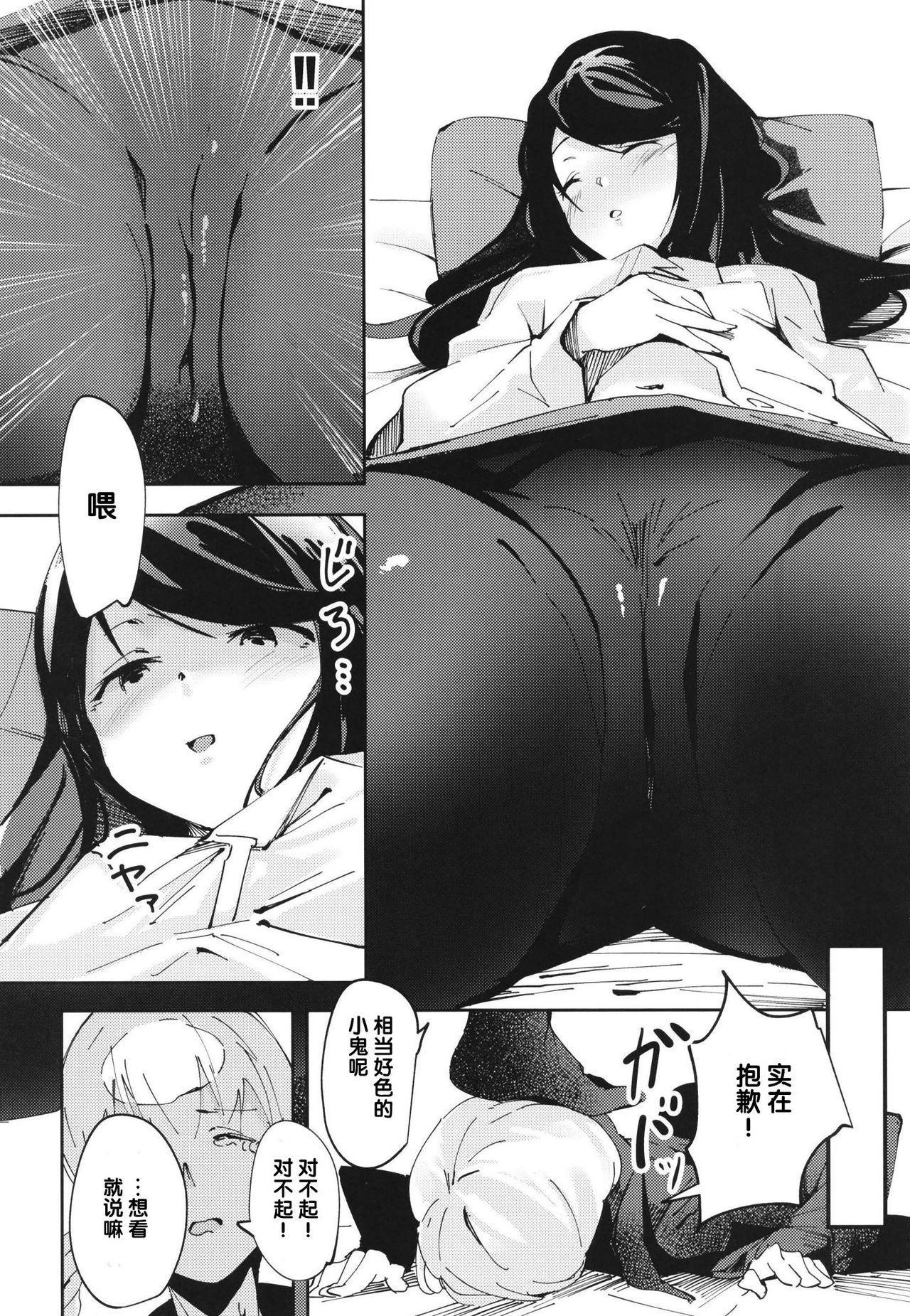 Gungun no Kyuujitsu! 7