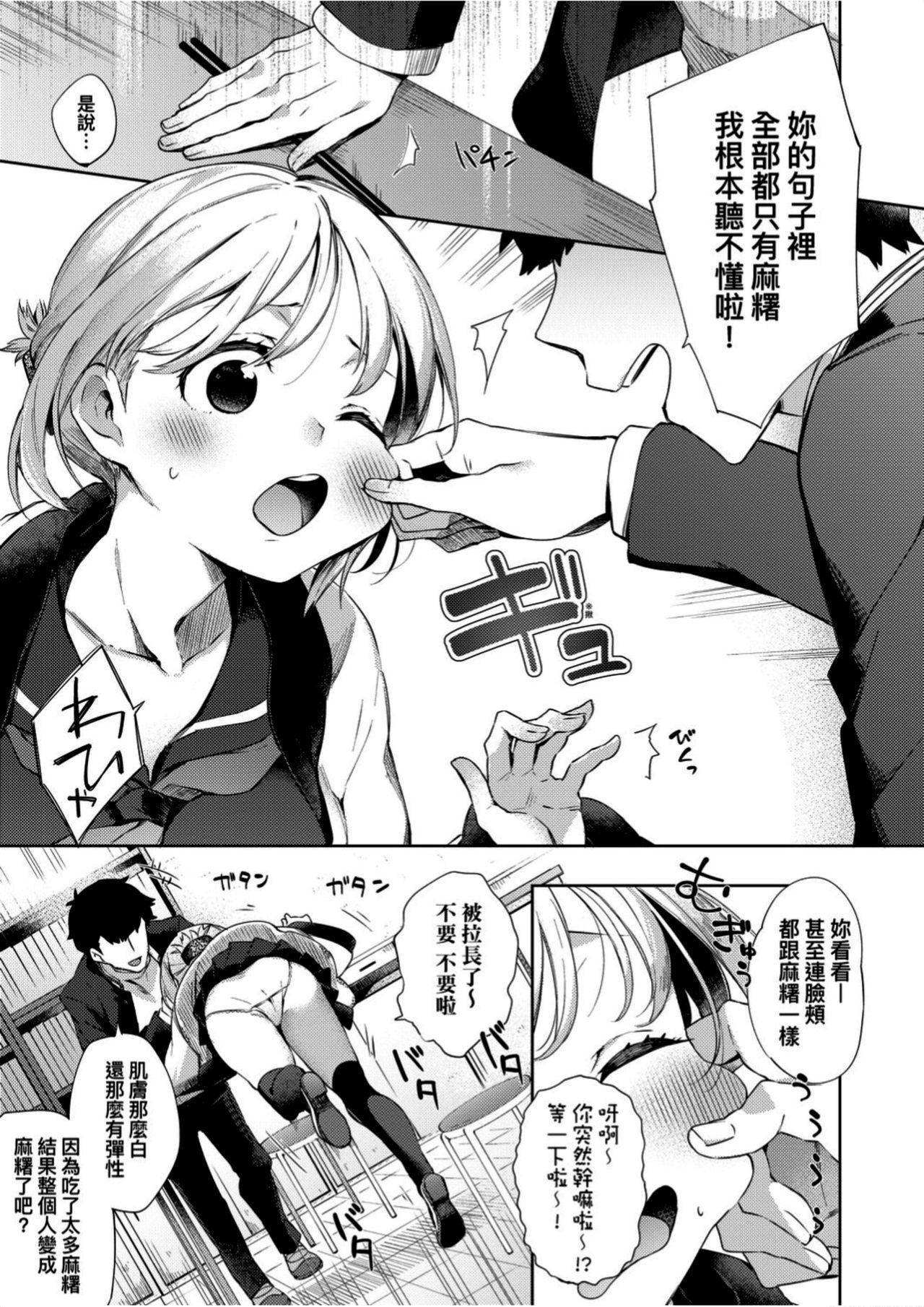 Echi Echi School Life 129