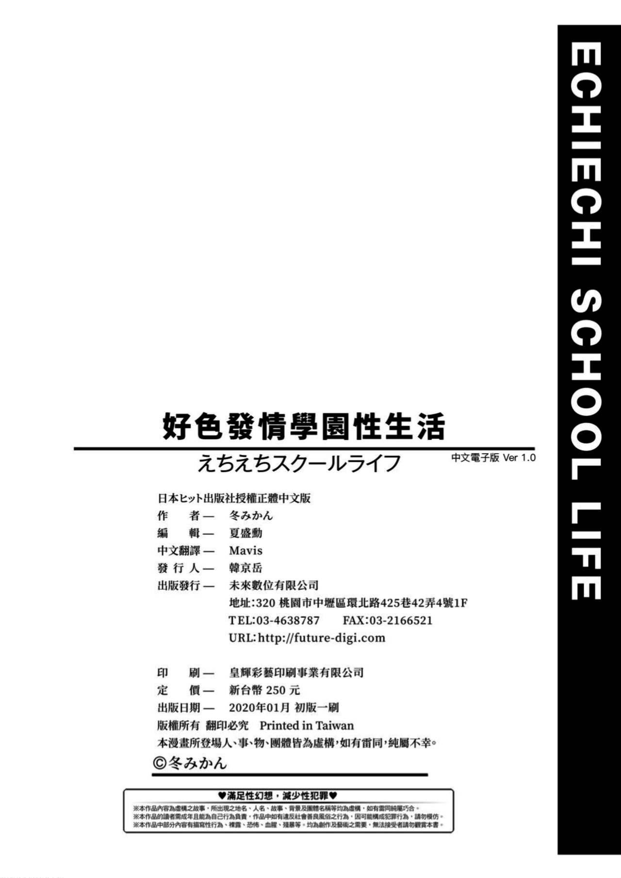 Echi Echi School Life 200